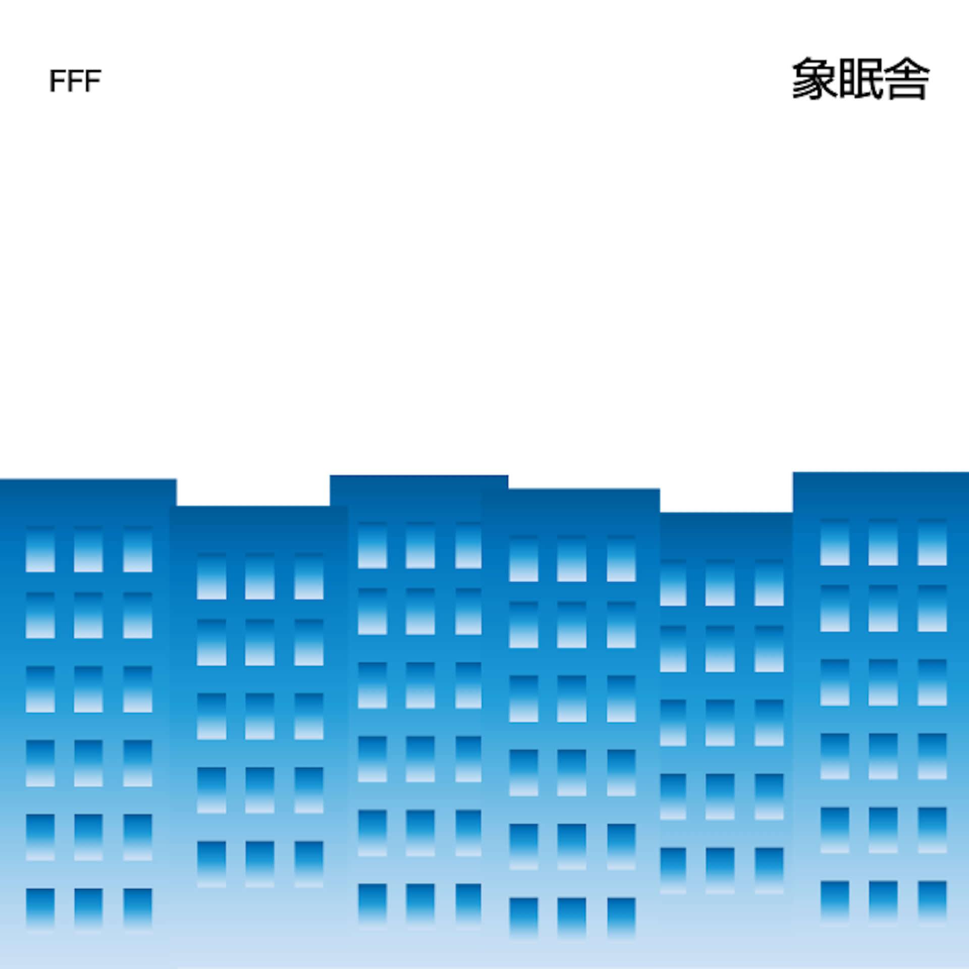 """象眠舎がSIRUP、吉田沙良を迎えた新曲""""FFF""""を本日リリース!3名のコメントも到着 music210127_zoominsha_1-1920x1920"""