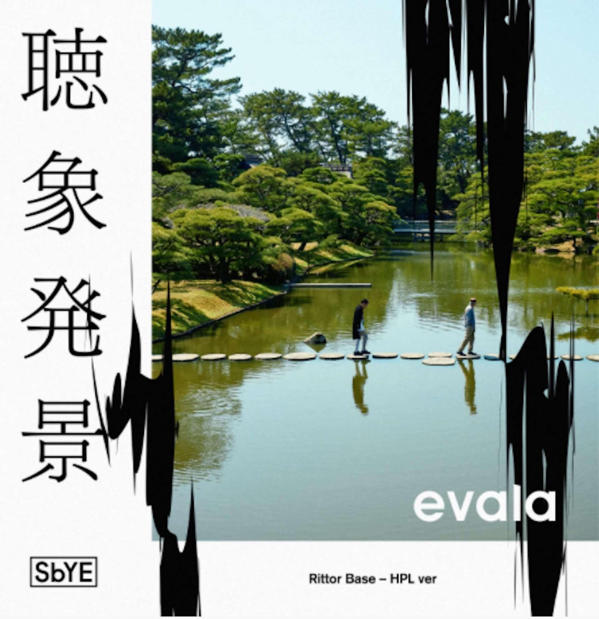 evala、約10年振りの音源『聴象発景 in Rittor Base - HPL ver』をリリース!サウンドインスタレーションの立体音響をヘッドフォン向けに再現 music210128_evala_1-1920x1983