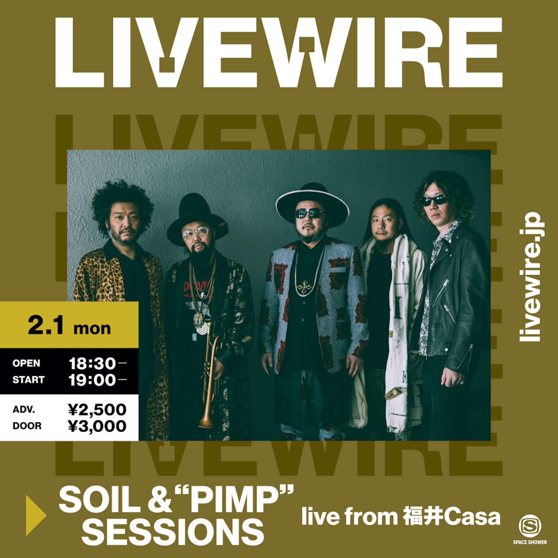 """SOIL&""""PIMP""""SESSIONSのスペシャルライブが「LIVEWIRE」にて開催決定!社長の地元・福井から生配信 music210129_soilandpimpsessions_2-1920x1920"""