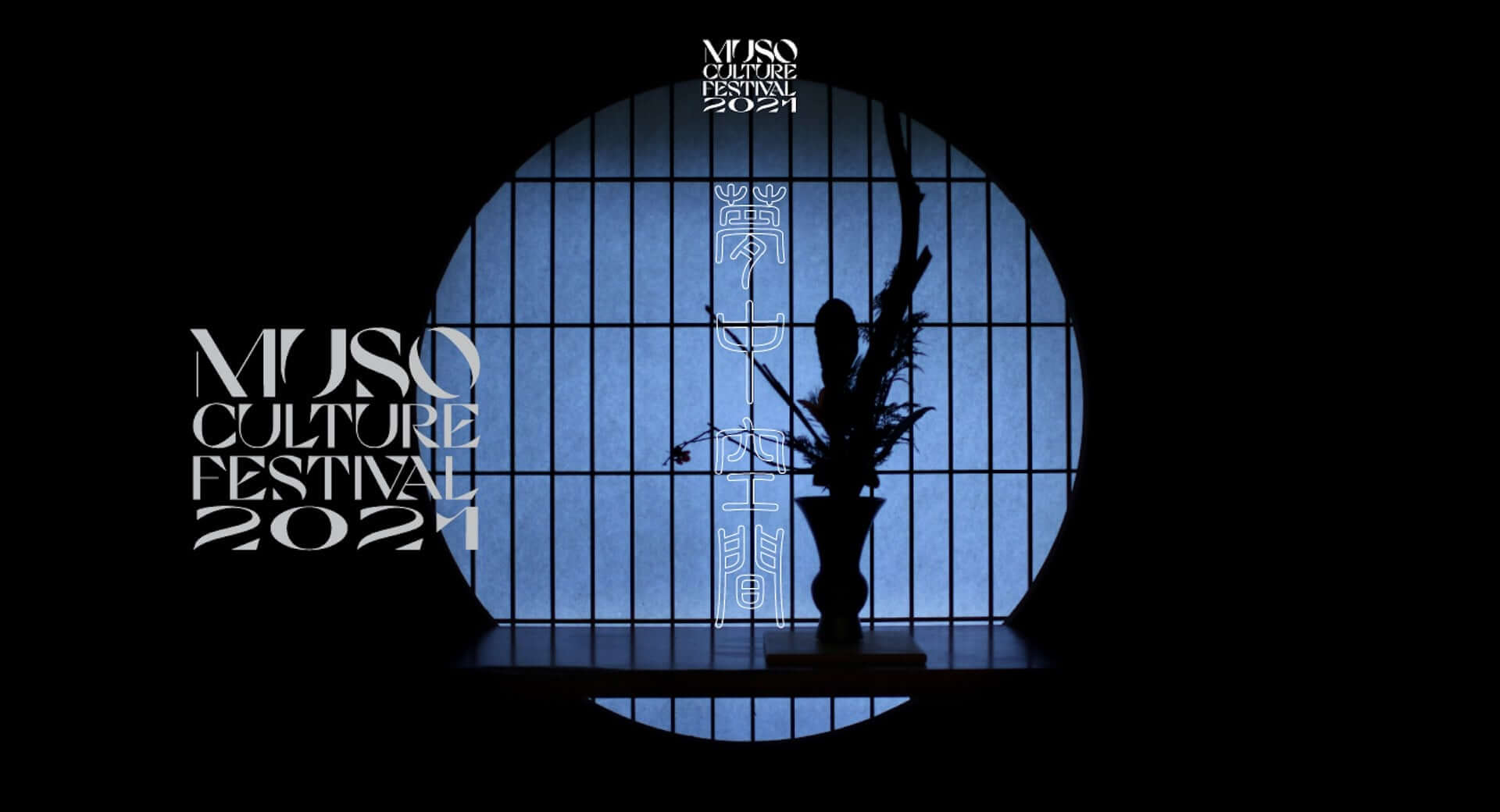 <MUSO Culture Festival>のメイン会場がバーチャル大中寺に変更!Kaoru Inoue、ELLI ARAKAWAらのスペシャルミックスも公開決定 music210129_muso-festival_main-1920x1040