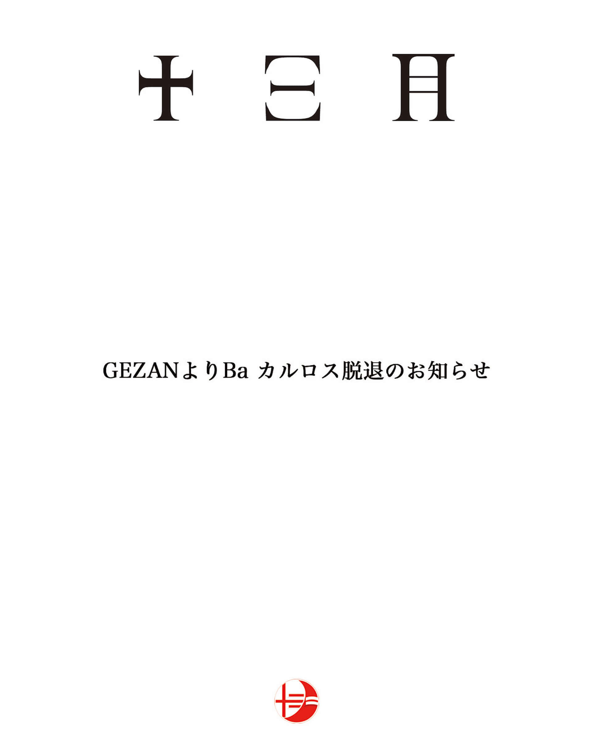 GEZANのベース、カルロスが脱退&コメントが到着「自分らしく笑顔が溢れる人生を」 music210202_gezan_3-1920x2400