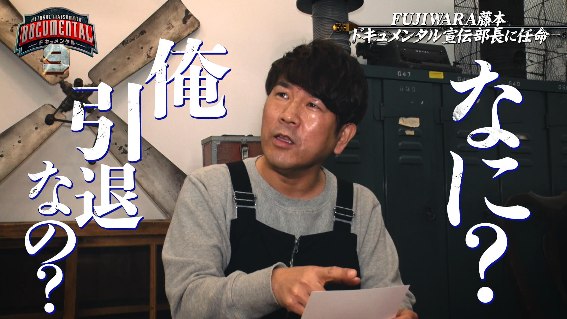 フジモンが『ドキュメンタル』シーズン9の宣伝部長に就任で出場者を大予想!?FUJIWARA藤本敏史、かまいたち濱家らが登場する特別番組が公開 art210203_documental_5