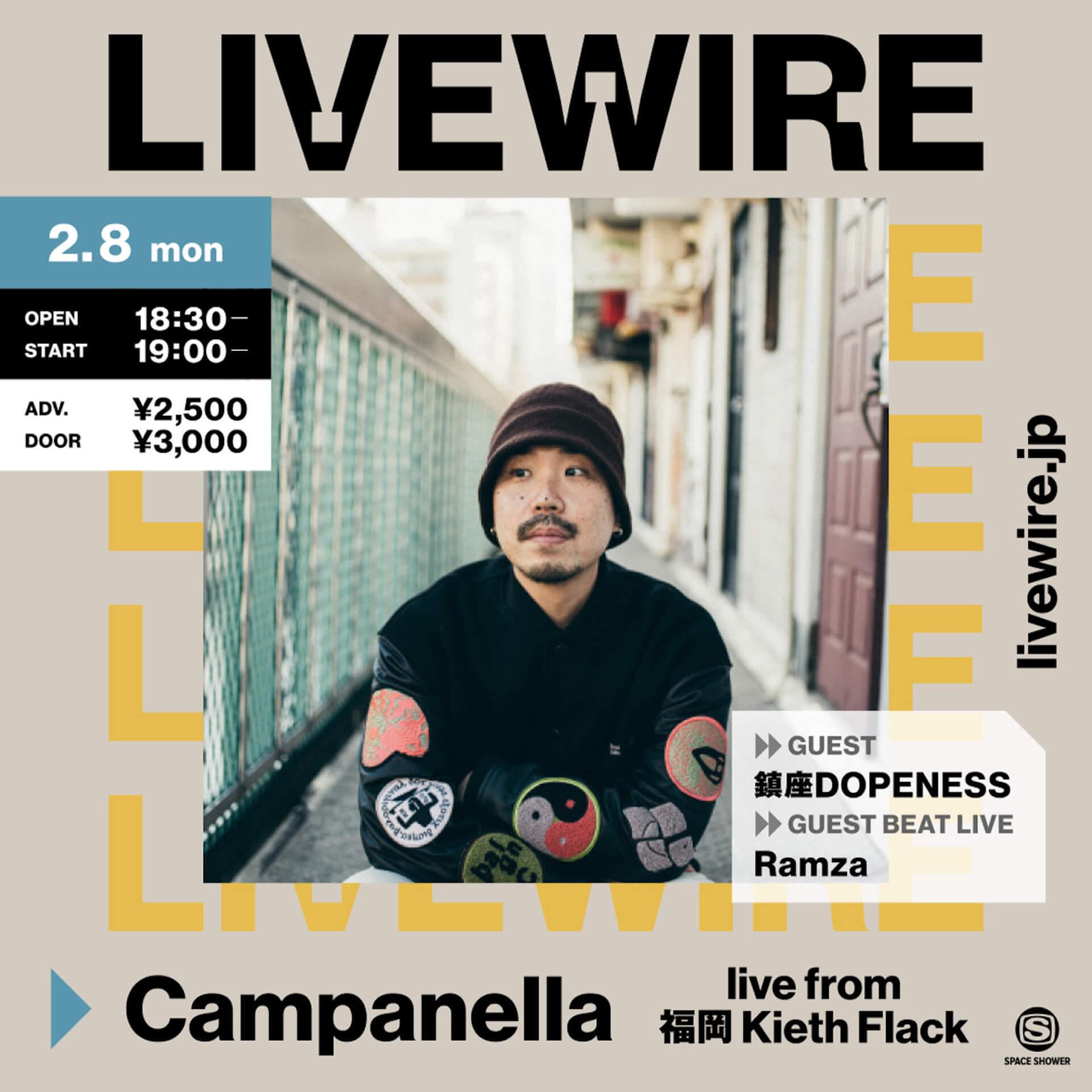 LIVEWIREで配信されるCampanellaのライブに鎮座DOPENESS&Ramzaの出演が決定!GOOD VIBES SHARING EXHIBITION & LIVE TOURは福岡で今週開催 music210203_campanella_livewire_main