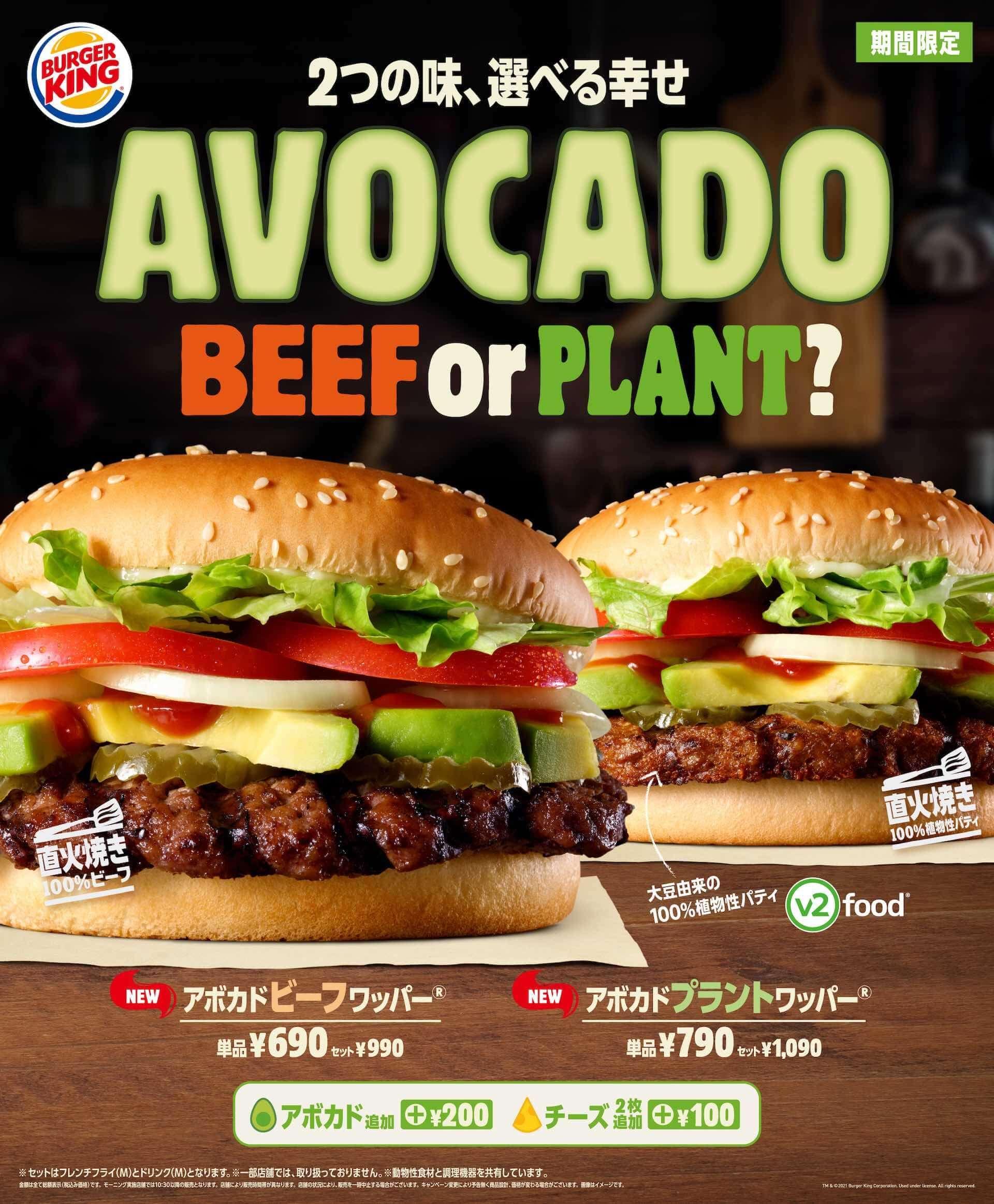 アボカドを贅沢に使ったワッパーがバーガーキングから登場!ビーフ/植物性パティの2種類が期間限定で新発売 gourmet210204_burgerking_3-1920x2324