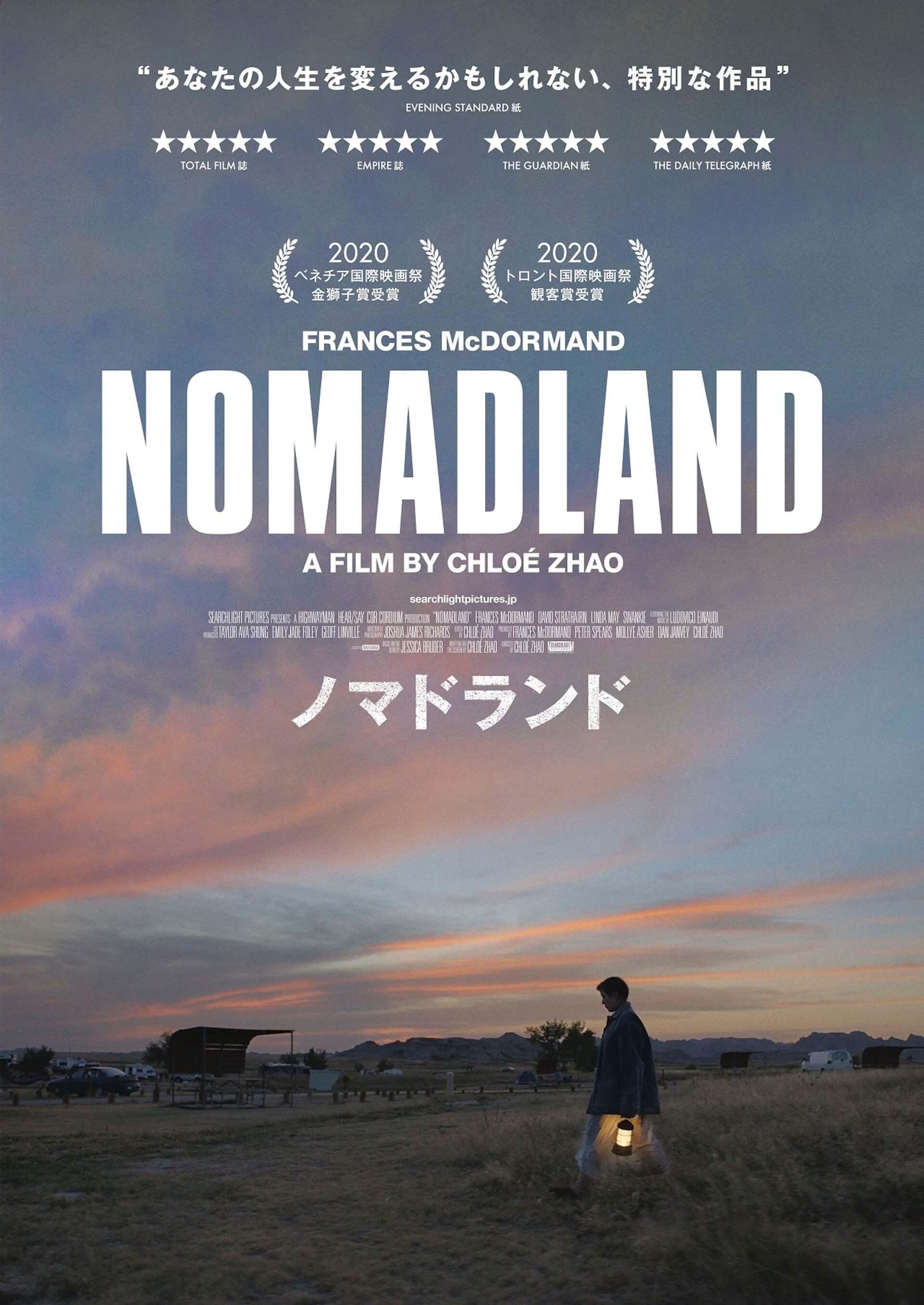 クロエ・ジャオがアジア系女性監督初の快挙!『ノマドランド』が「第78回ゴールデングローブ賞」4部門ノミネート film210204_nomadland_1-1920x2711