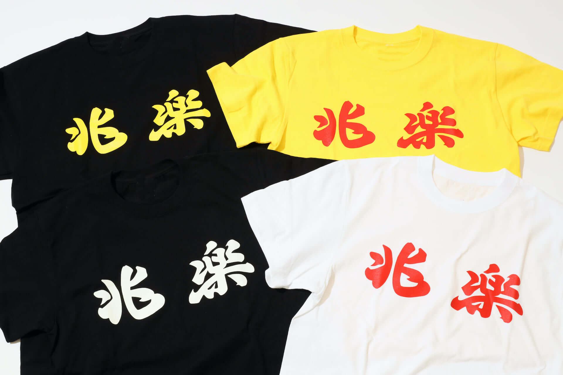 渋谷の街中華・兆楽とJOURNAL STANDARDがコラボ!Tシャツやキャップ、エコバッグが受注販売開始 lf210205_choraku-journalstandard_2-1920x1280