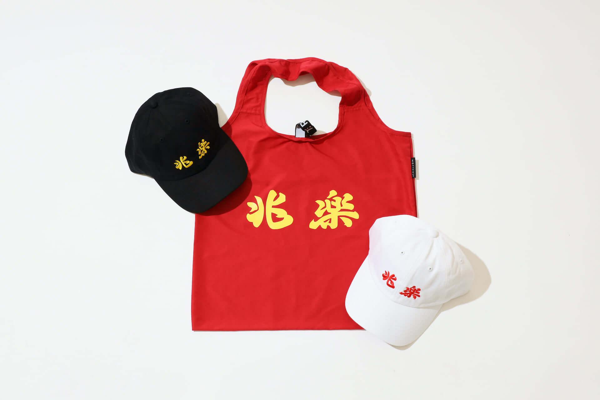 渋谷の街中華・兆楽とJOURNAL STANDARDがコラボ!Tシャツやキャップ、エコバッグが受注販売開始 lf210205_choraku-journalstandard_4-1920x1280