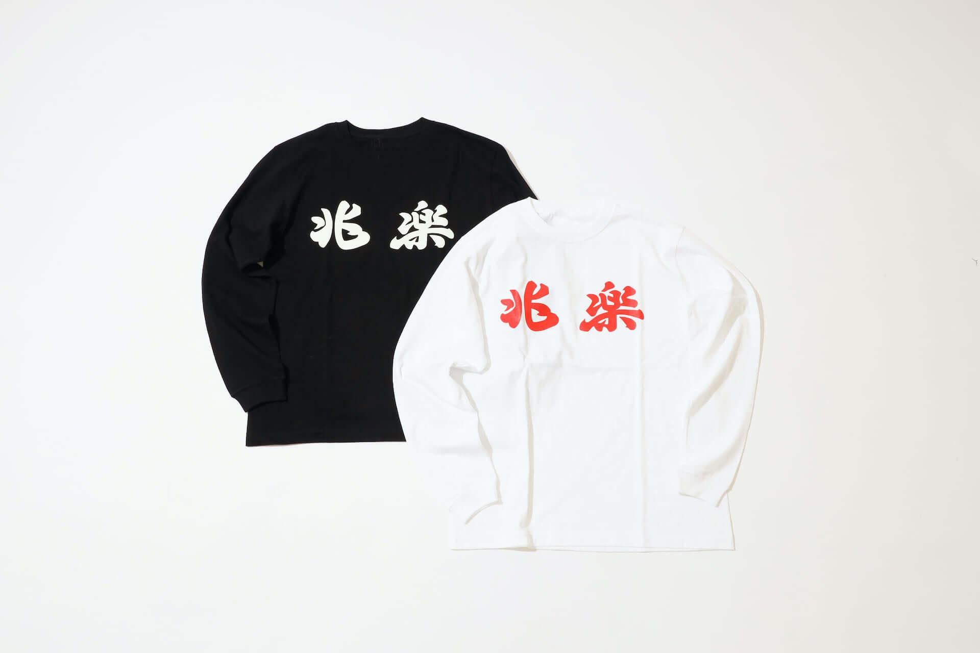 渋谷の街中華・兆楽とJOURNAL STANDARDがコラボ!Tシャツやキャップ、エコバッグが受注販売開始 lf210205_choraku-journalstandard_6-1920x1280