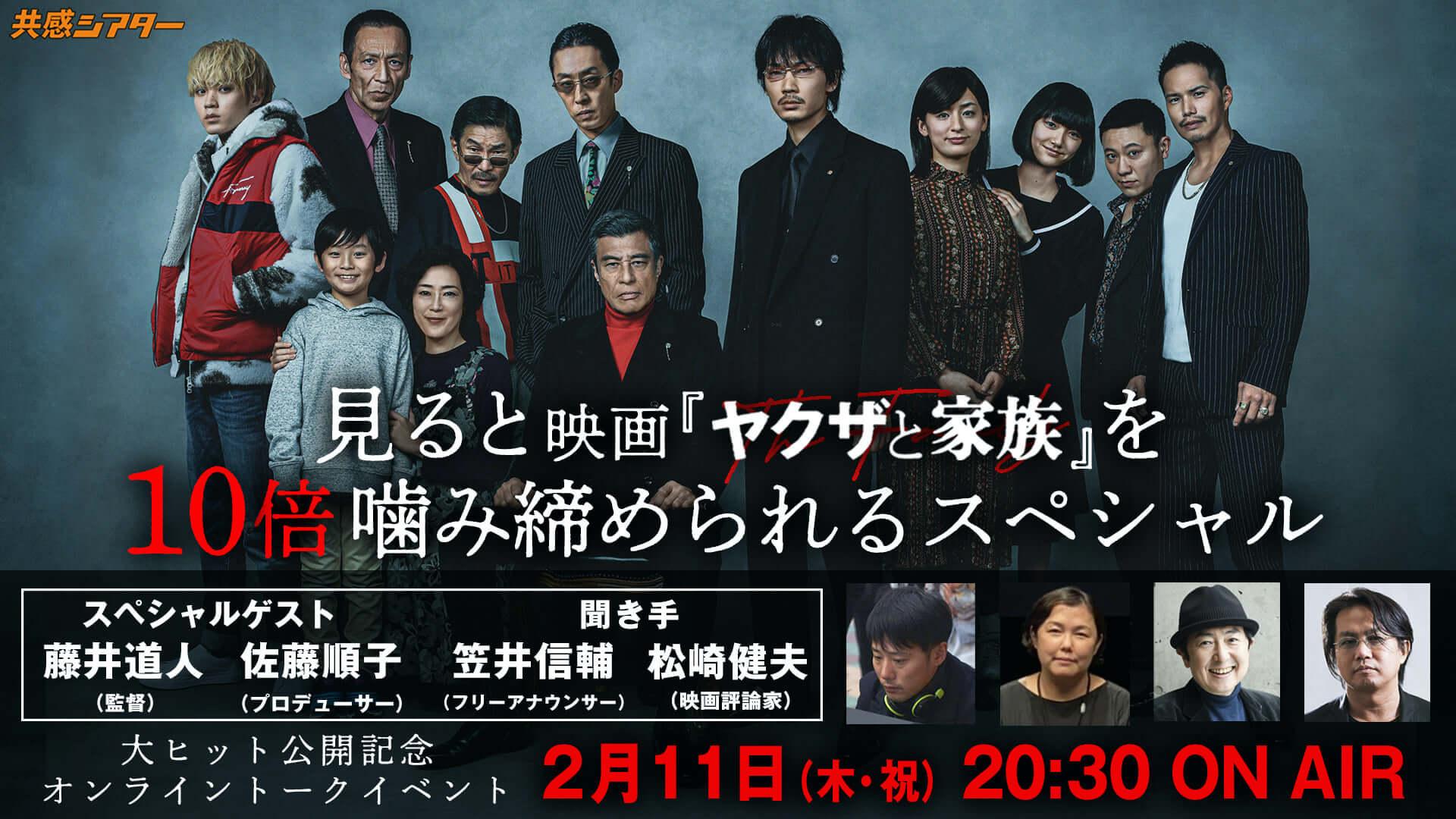 綾野剛主演『ヤクザと家族 The Family』の特番が「共感シアター」より配信決定!撮影で使用されたレアアイテムのプレゼント企画も実施 film210208_yakuzatokazoku_5-1920x1080