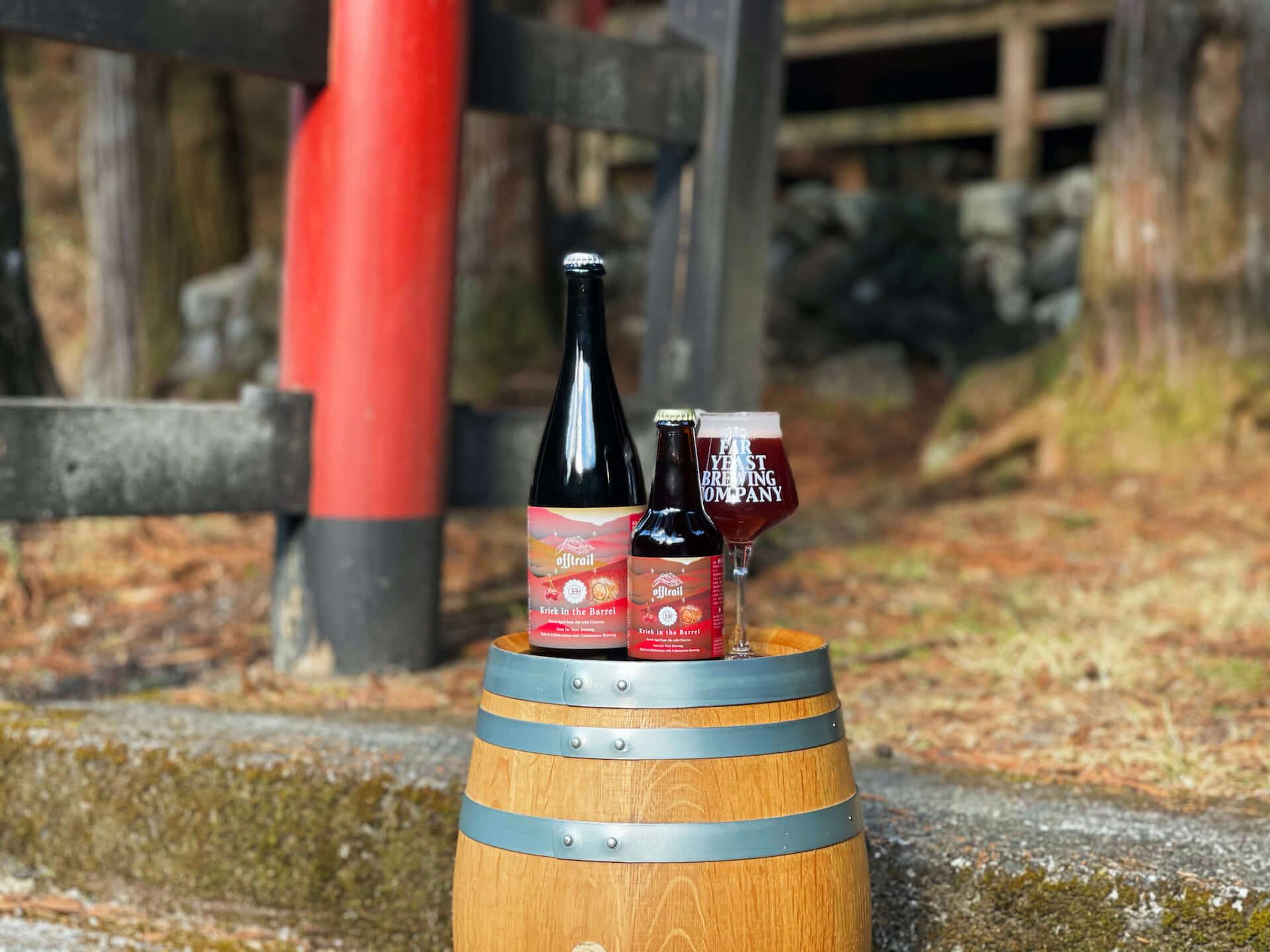 チェリーやオーク樽の香りを楽しめる新ビール『Kriek in the Barrel』が発売決定!「Off Trail」と「Culmination Brewing」が再びコラボ gourmet210208_culminationbrewing_1-1920x1440