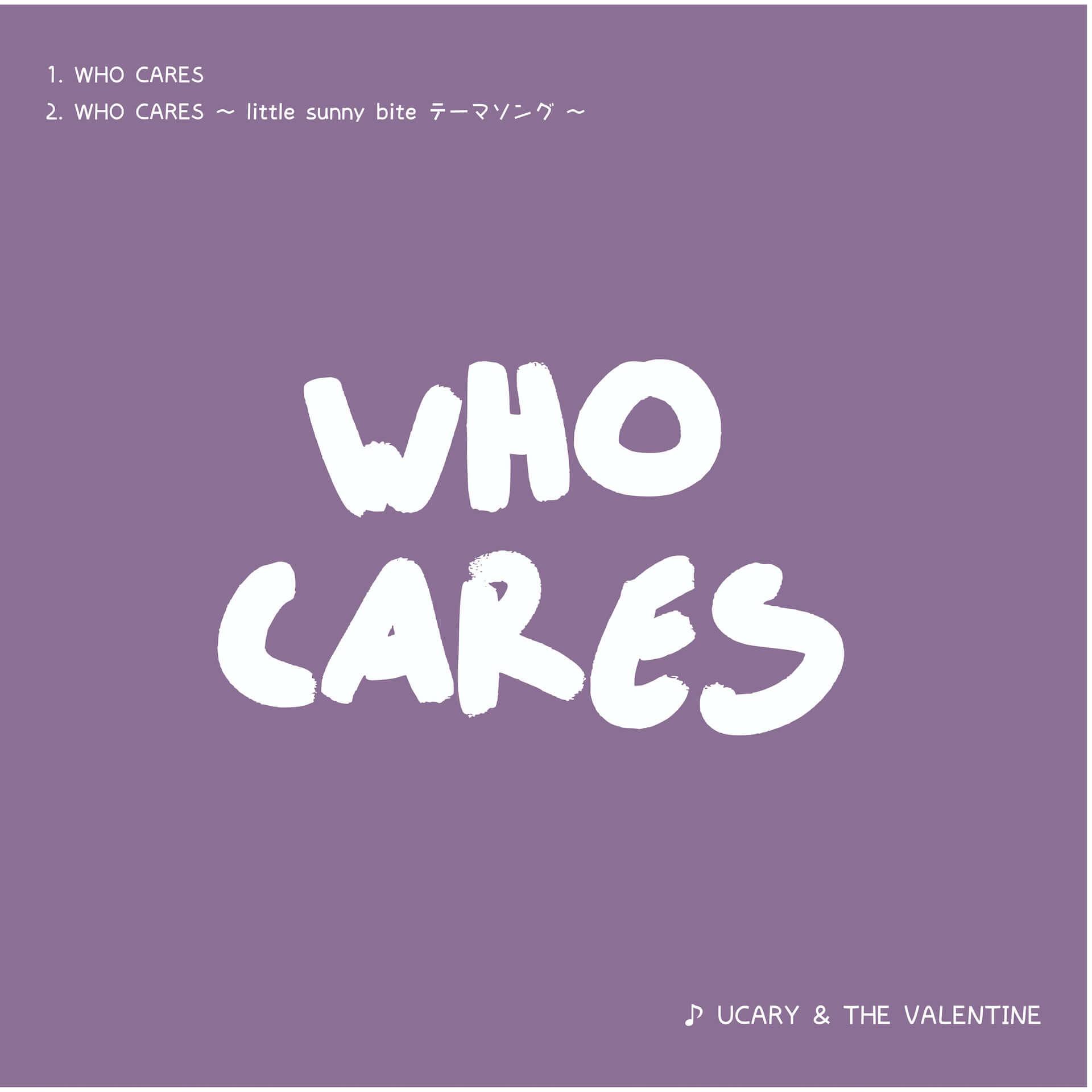 """UCARY & THE VALENTINEがニューシングル""""WHO CARES""""をリリース!YOPPYのブランド「little sunny bite」テーマソングとして書き下ろし music210212_ucary-valentine_1-1920x1920"""