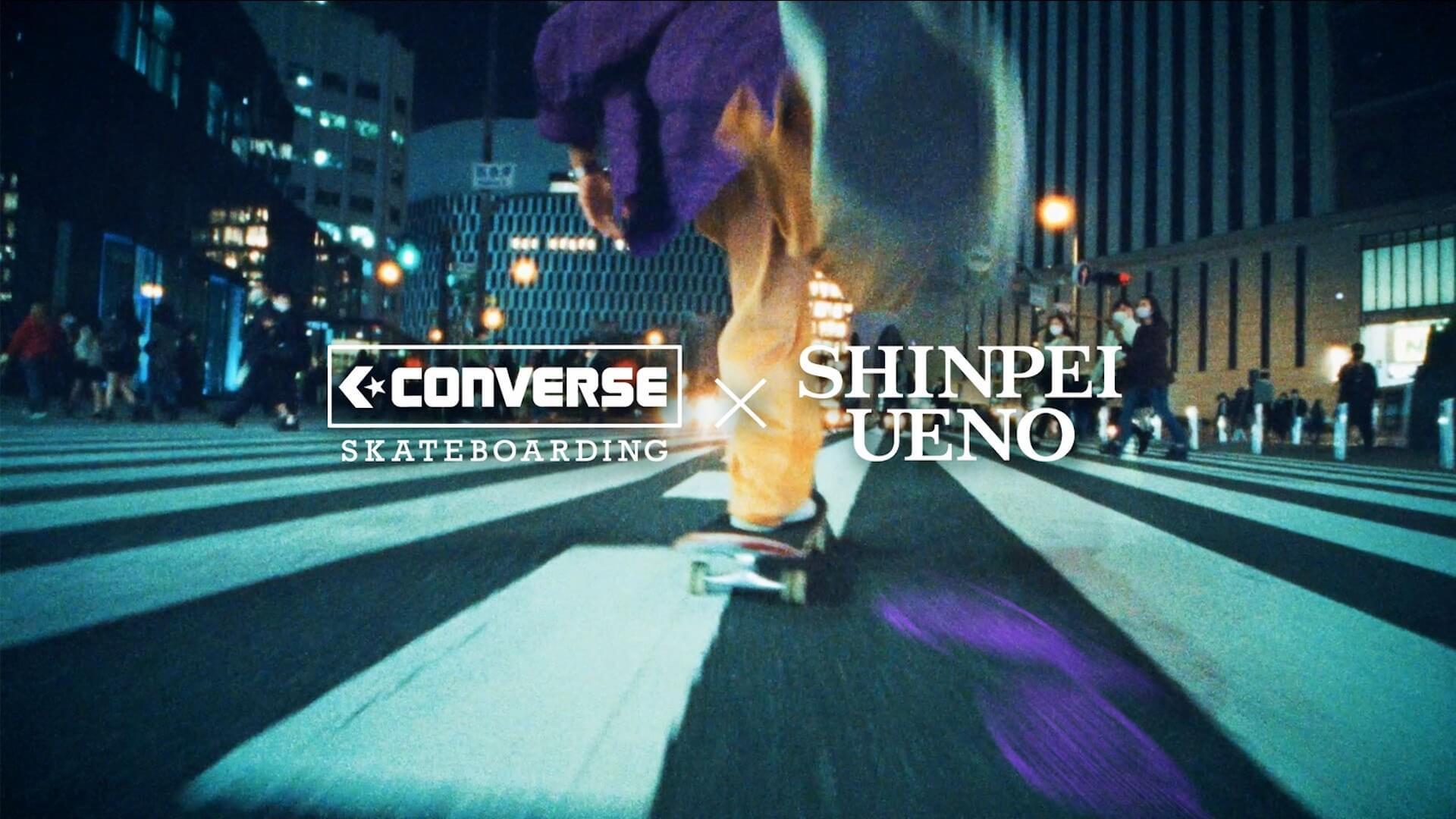 CONVERSE SKATEBOARDINGからTIGHTBOOTH・上野伸平シグネチャーモデルが発売決定!16mmフィルムで撮影したショートクリップも公開 life210209_converse_uenoshinpei_9