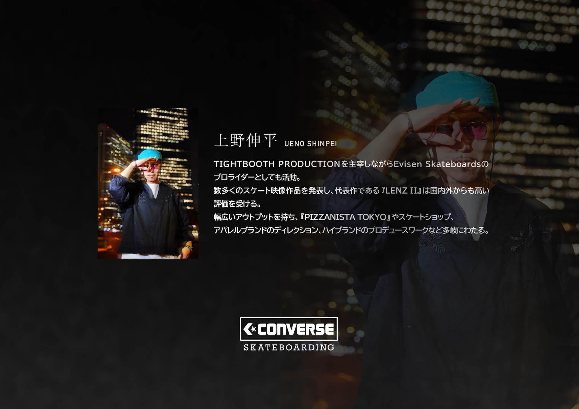CONVERSE SKATEBOARDINGからTIGHTBOOTH・上野伸平シグネチャーモデルが発売決定!16mmフィルムで撮影したショートクリップも公開 life210209_converse_uenoshinpei_10