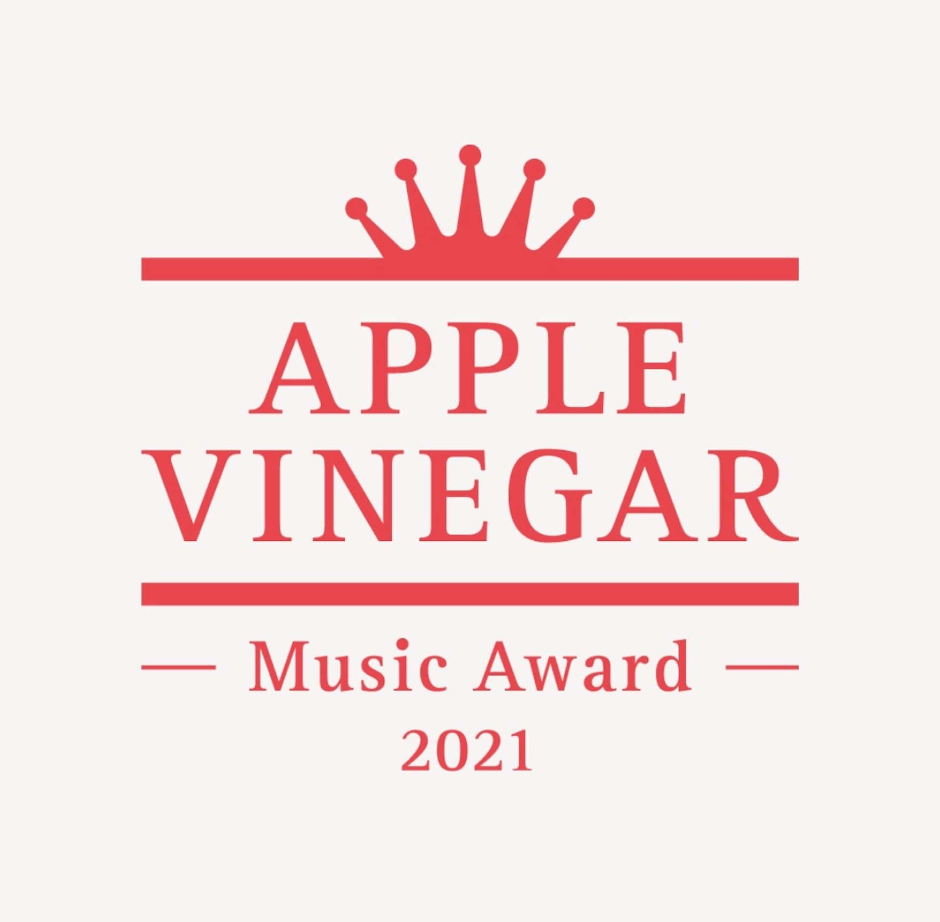 後藤正文による「APPLE VINEGAR -Music Award-」第4回ノミネート作品が発表!BIM、Green Assassin Dollar、角銅真実ら10組 music210210_applevinegar_2-1920x1884