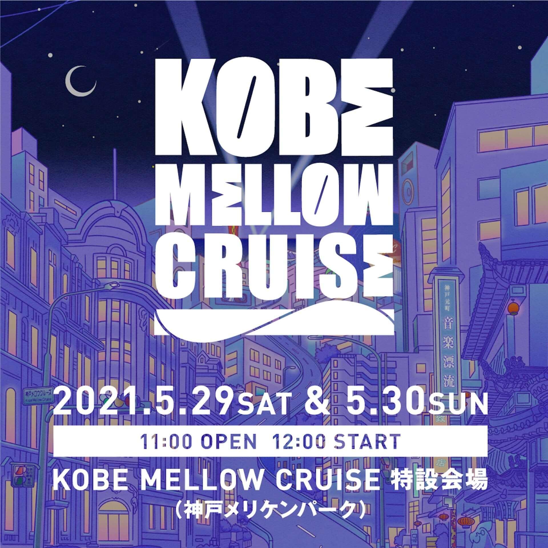 新たな音楽フェス<KOBE MELLOW CRUISE>が神戸メリケンパークで開催決定!舐達麻、PUNPEE、Daichi Yamamoto、Ovallらが出演 music210210_kobe-mellow-cruise_3-1920x1920