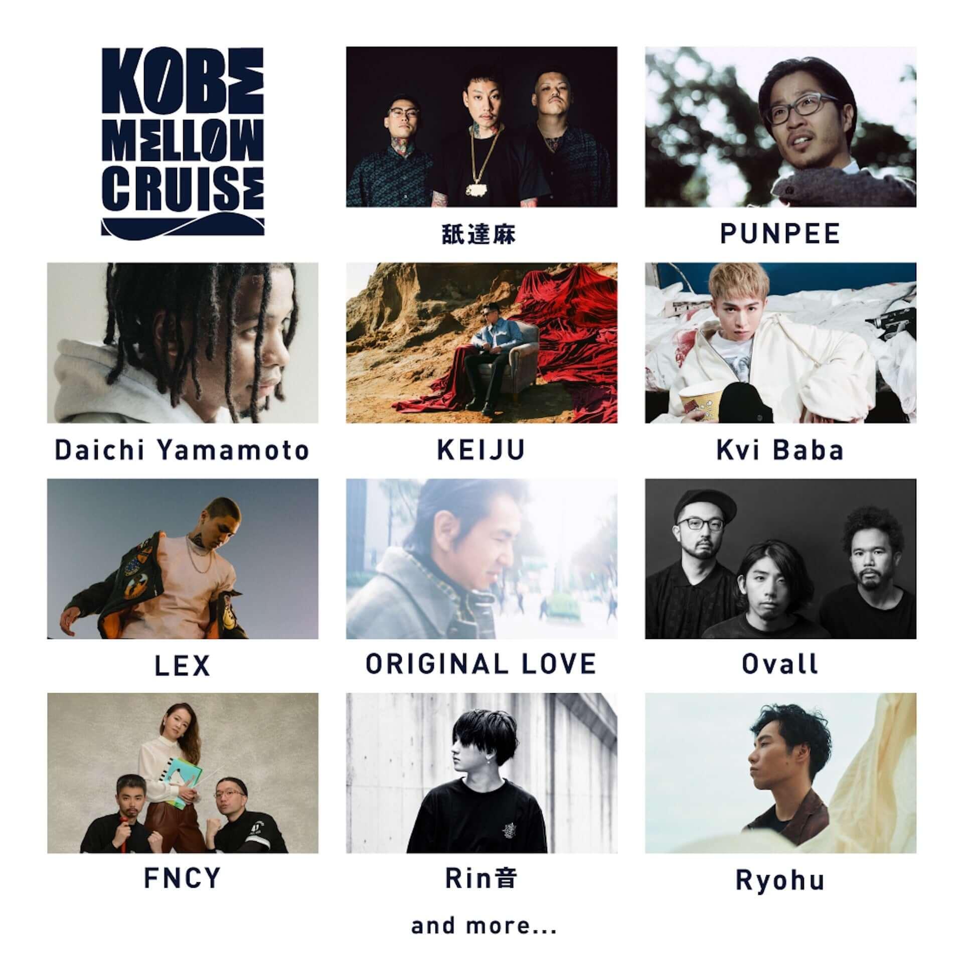 新たな音楽フェス<KOBE MELLOW CRUISE>が神戸メリケンパークで開催決定!舐達麻、PUNPEE、Daichi Yamamoto、Ovallらが出演 music210210_kobe-mellow-cruise_4-1920x1920