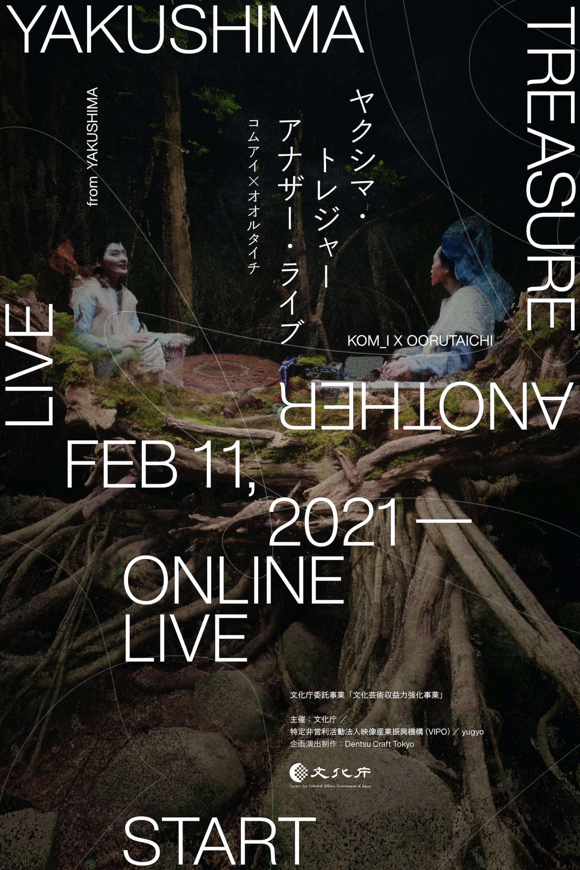 YAKUSHIMA TREASUREのインタラクティブなライブ映像作品が配信開始!屋久島「ガジュマルの森」でのパフォーマンスを空間ごとスキャン music210211_yakushimatreasure_1-1920x2880