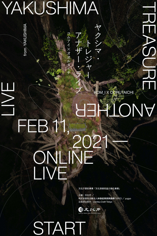 YAKUSHIMA TREASUREのインタラクティブなライブ映像作品が配信開始!屋久島「ガジュマルの森」でのパフォーマンスを空間ごとスキャン music210211_yakushimatreasure_2-1920x2880