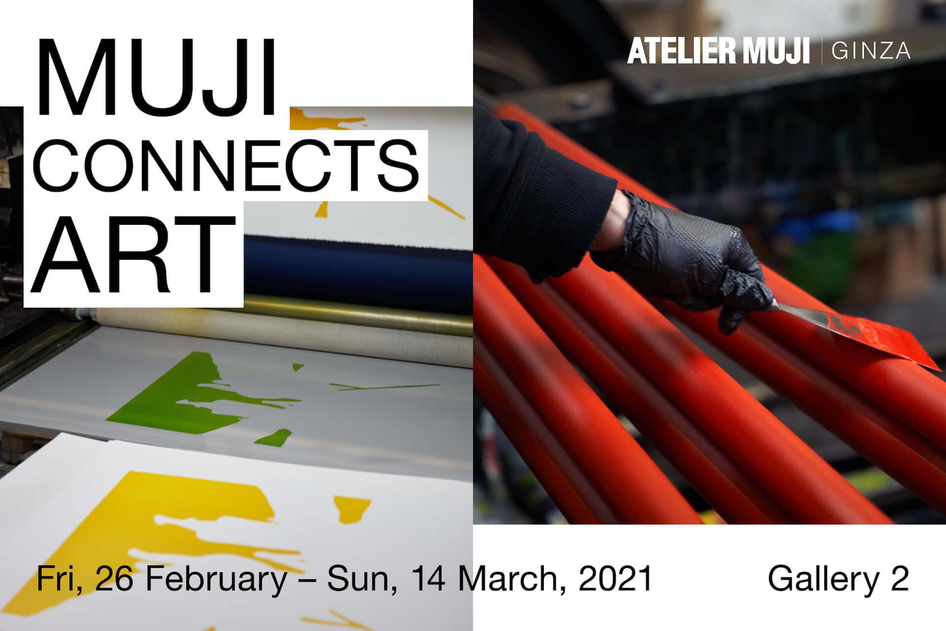 無印良品 銀座「ATELIER MUJI GINZA」にて<MUJI CONNECTS ART 展>が開催決定!Paul Cox、Vayeda Brothers、野又穫、堂本右美らが参加 art210211_muji-connects-art_1-1920x1280