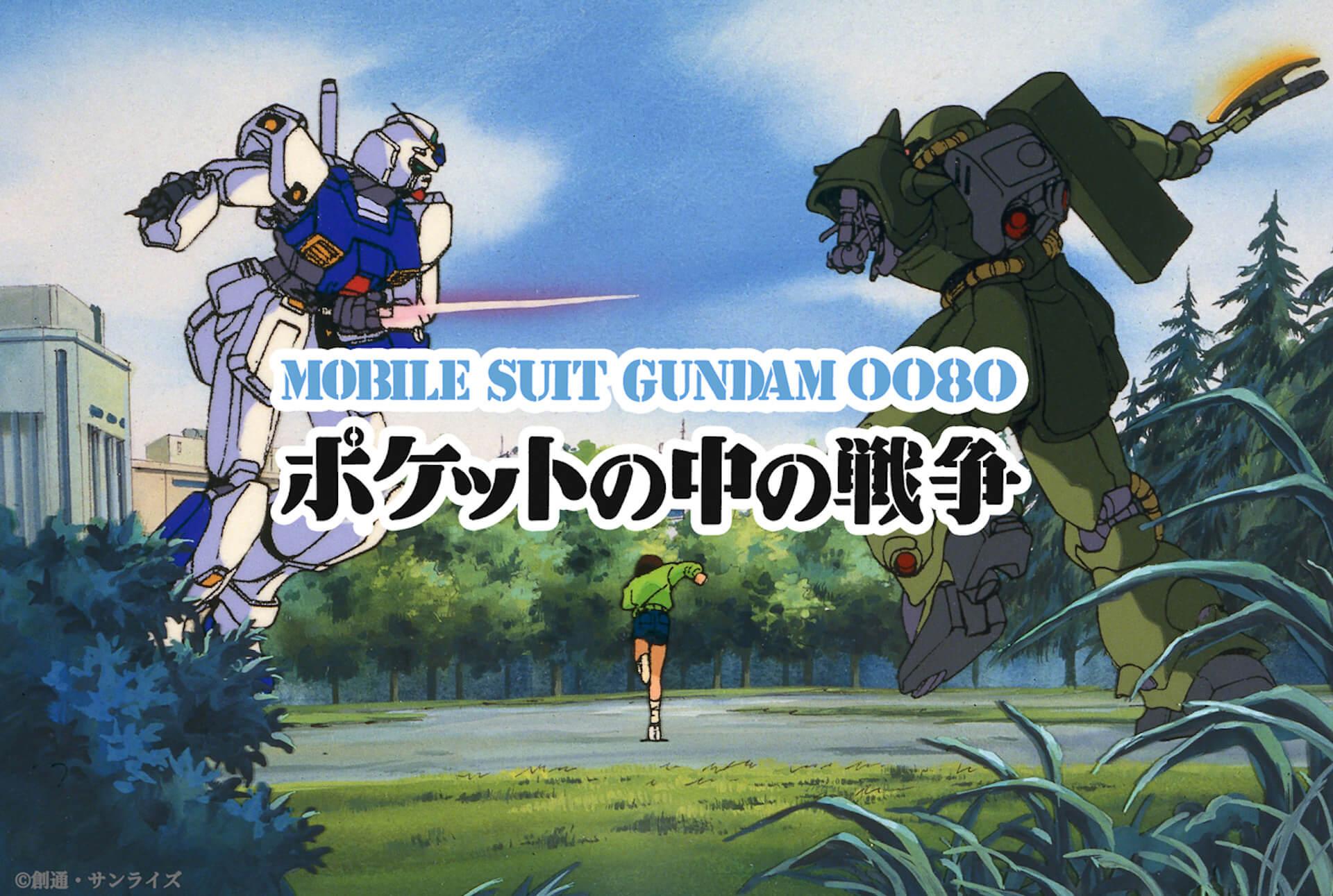 今度は『機動戦士ガンダム0080』が無料プレミア公開決定!ガンダム公式YouTubeチャンネル登録者80万人突破 art210212_gundam0080_6