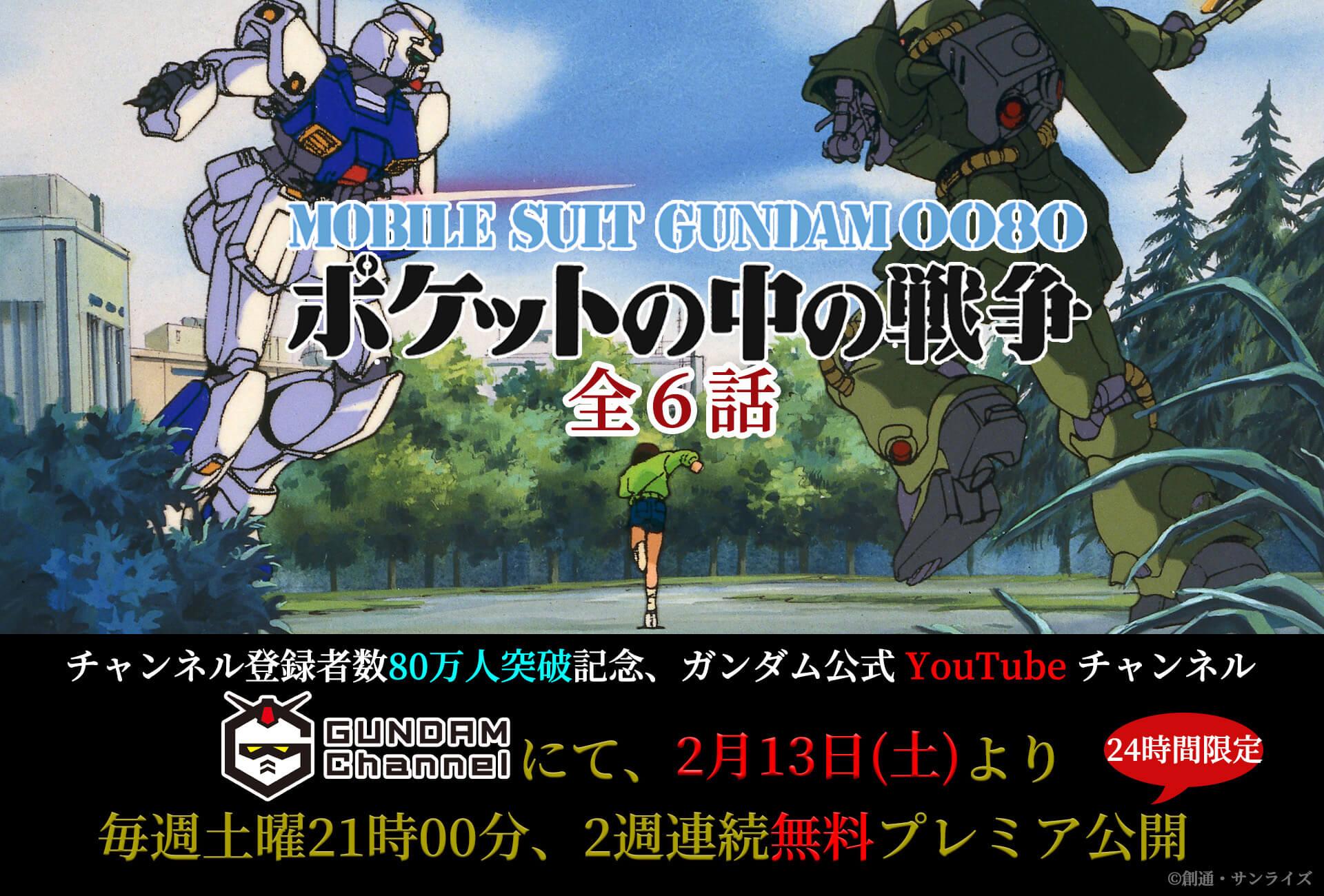 今度は『機動戦士ガンダム0080』が無料プレミア公開決定!ガンダム公式YouTubeチャンネル登録者80万人突破 art210212_gundam0080_1