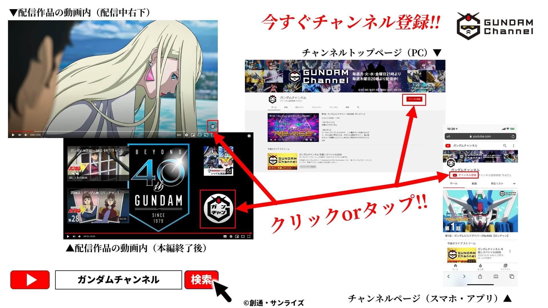 今度は『機動戦士ガンダム0080』が無料プレミア公開決定!ガンダム公式YouTubeチャンネル登録者80万人突破 art210212_gundam0080_3