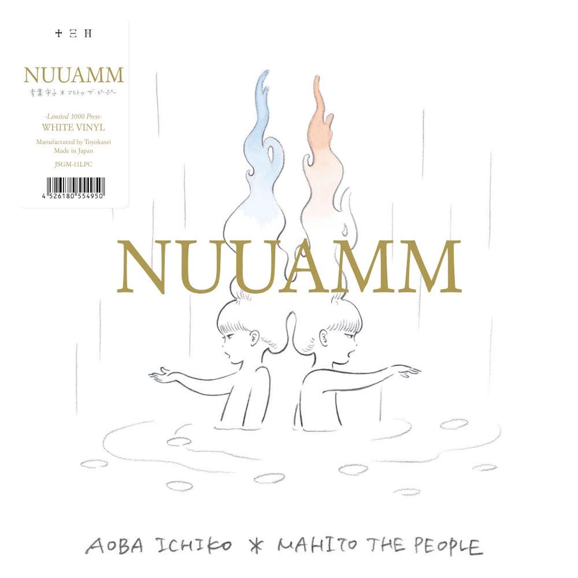 マヒトゥ・ザ・ピーポーと青葉市子によるNUUAMMの1stアルバムがレコード化!〈十三月〉のレコード盤リリース第2弾が発表 music210215_jusangatsu_2-1920x1920
