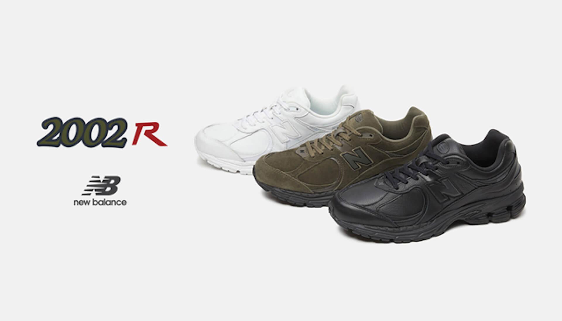 昨年復刻したニューバランス「2002R」に新色ブラック、ホワイト、オリーブが登場!昨年発売のオリジナルカラーは即完売 life210215_newbalanec_2002r_8