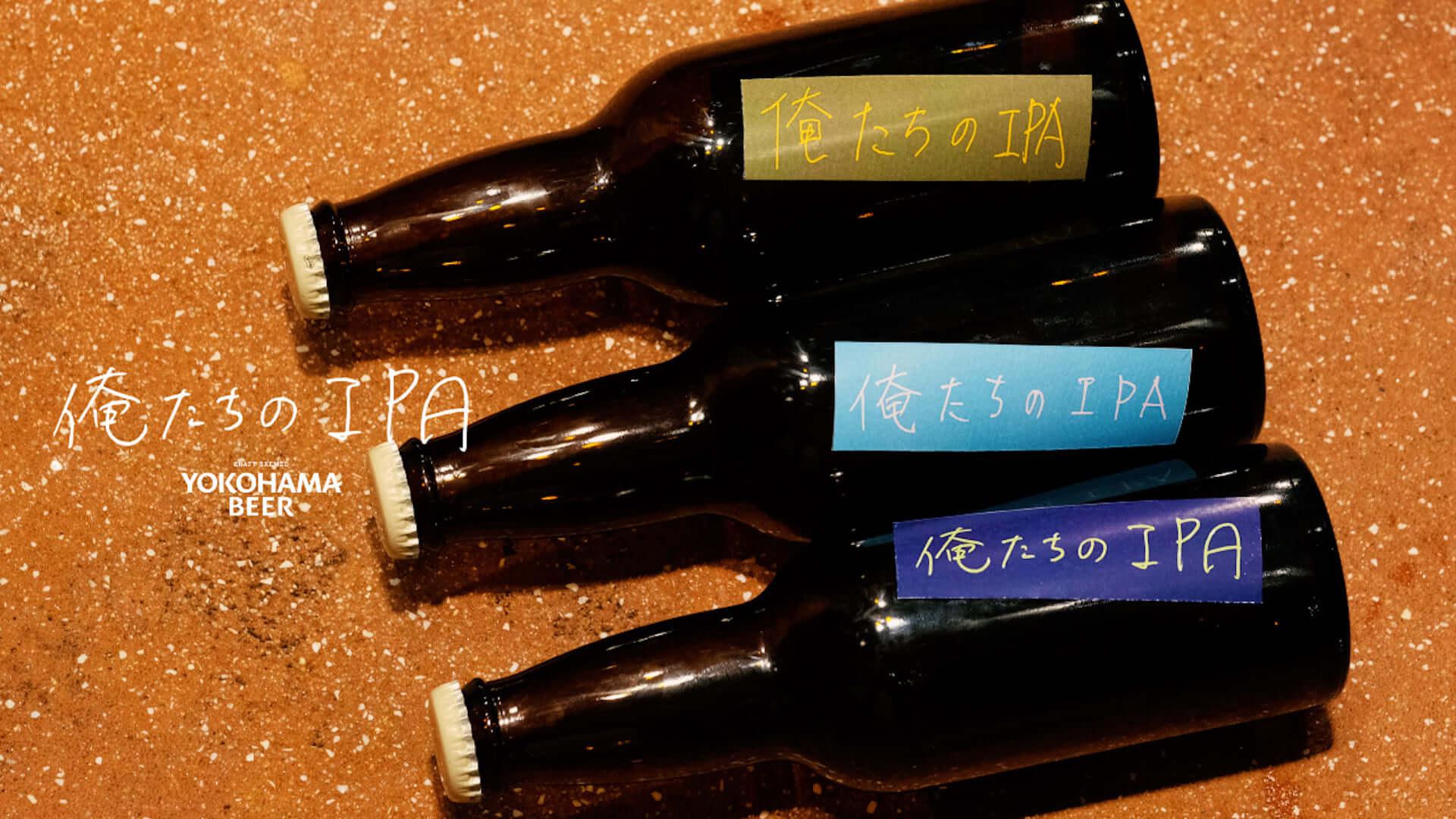 クラフトビールメーカー「横浜ビール」から新商品『俺たちのIPA -OUR PRIDE-』が登場!100セット限定で発売決定 gourmet210216_yokohamabeer_3-1920x1080