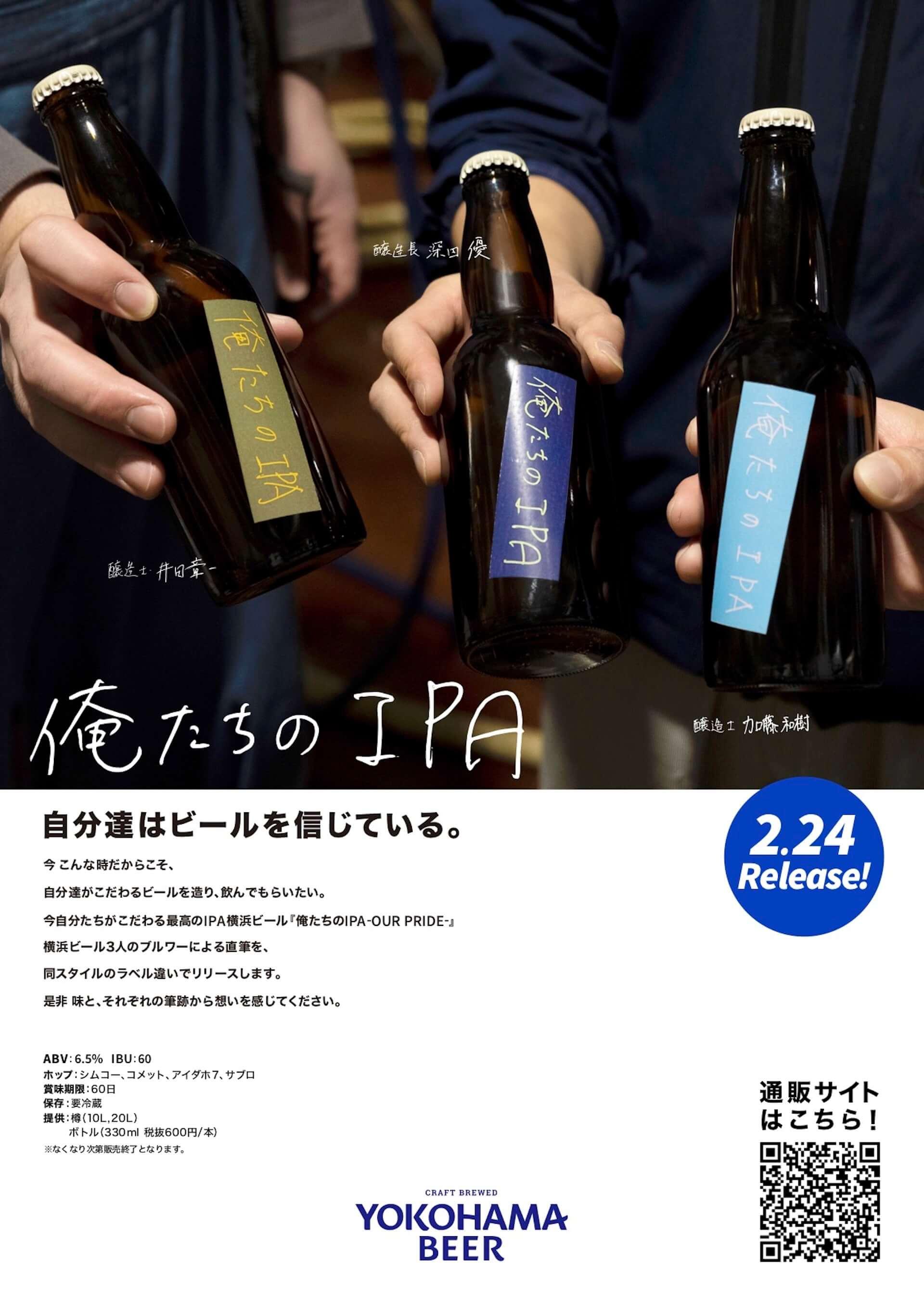 クラフトビールメーカー「横浜ビール」から新商品『俺たちのIPA -OUR PRIDE-』が登場!100セット限定で発売決定 gourmet210216_yokohamabeer_4-1920x2714