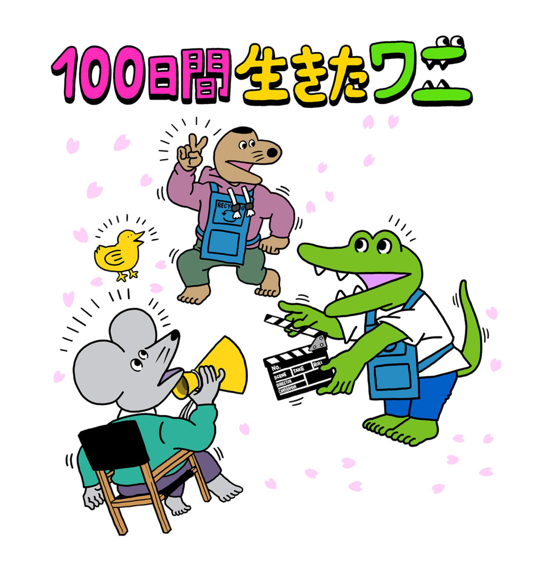 『100日後に死ぬワニ』が神木隆之介主演でアニメ映画化!中村倫也、木村昴、新木優子ら出演の『100日間生きたワニ』が公開決定 film210217_100wani_movie_2