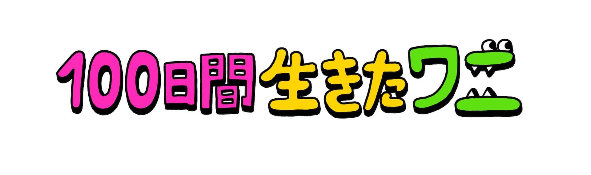 『100日後に死ぬワニ』が神木隆之介主演でアニメ映画化!中村倫也、木村昴、新木優子ら出演の『100日間生きたワニ』が公開決定 film210217_100wani_movie_8