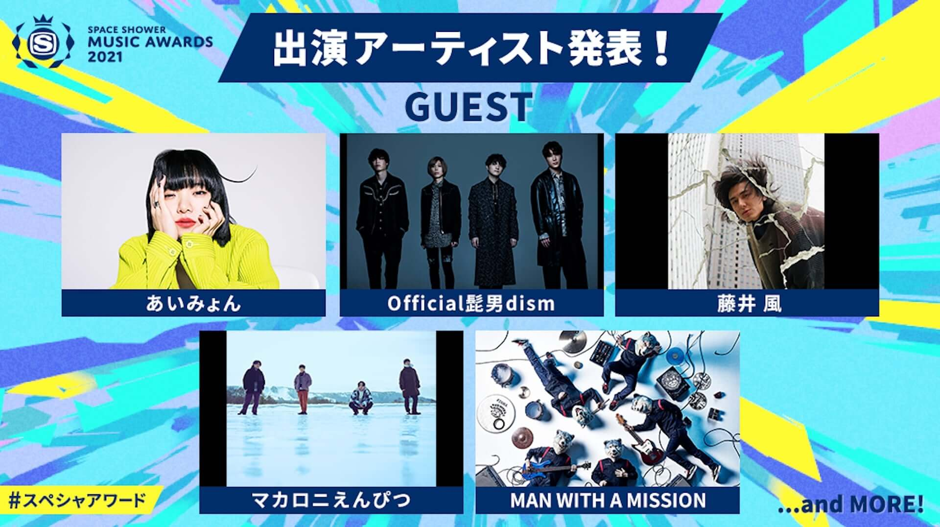 <SPACE SHOWER MUSIC AWARDS 2021>授賞式に藤井 風、あいみょん、Official髭男dismら5組がゲスト出演決定! music210217_spaceshower-musicawards_3-1920x1076