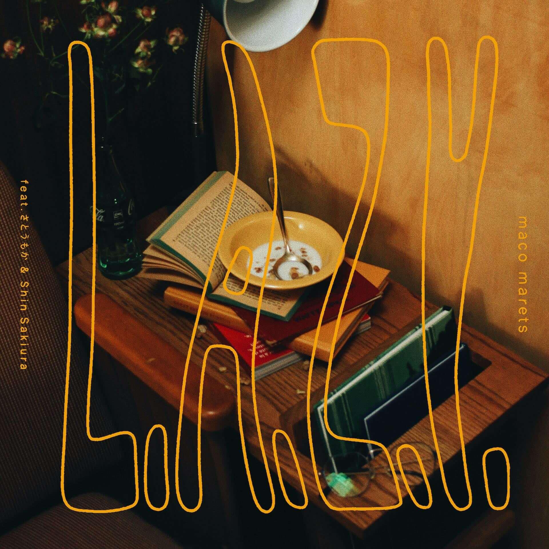"""maco maretsがShin Sakiura、さとうもかを迎えた新曲""""L.A.Z.Y.""""をリリース!moi.によるMVも公開 music210217_maco-marets_3-1920x1920"""