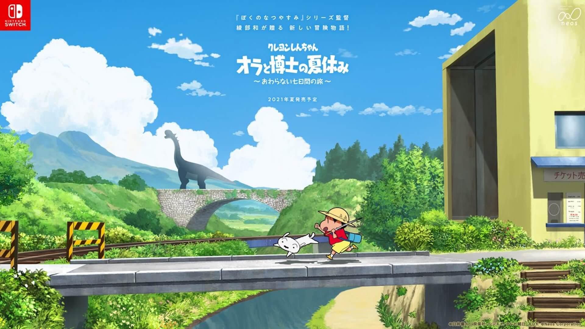 しんちゃんと忘れられない夏の思い出をつくろう!Nintendo Switch専用ソフト『クレヨンしんちゃん『オラと博士の夏休み』~おわらない七日間の旅~』が今夏発売決定 tech210218_crayon_nintendoswitch_main