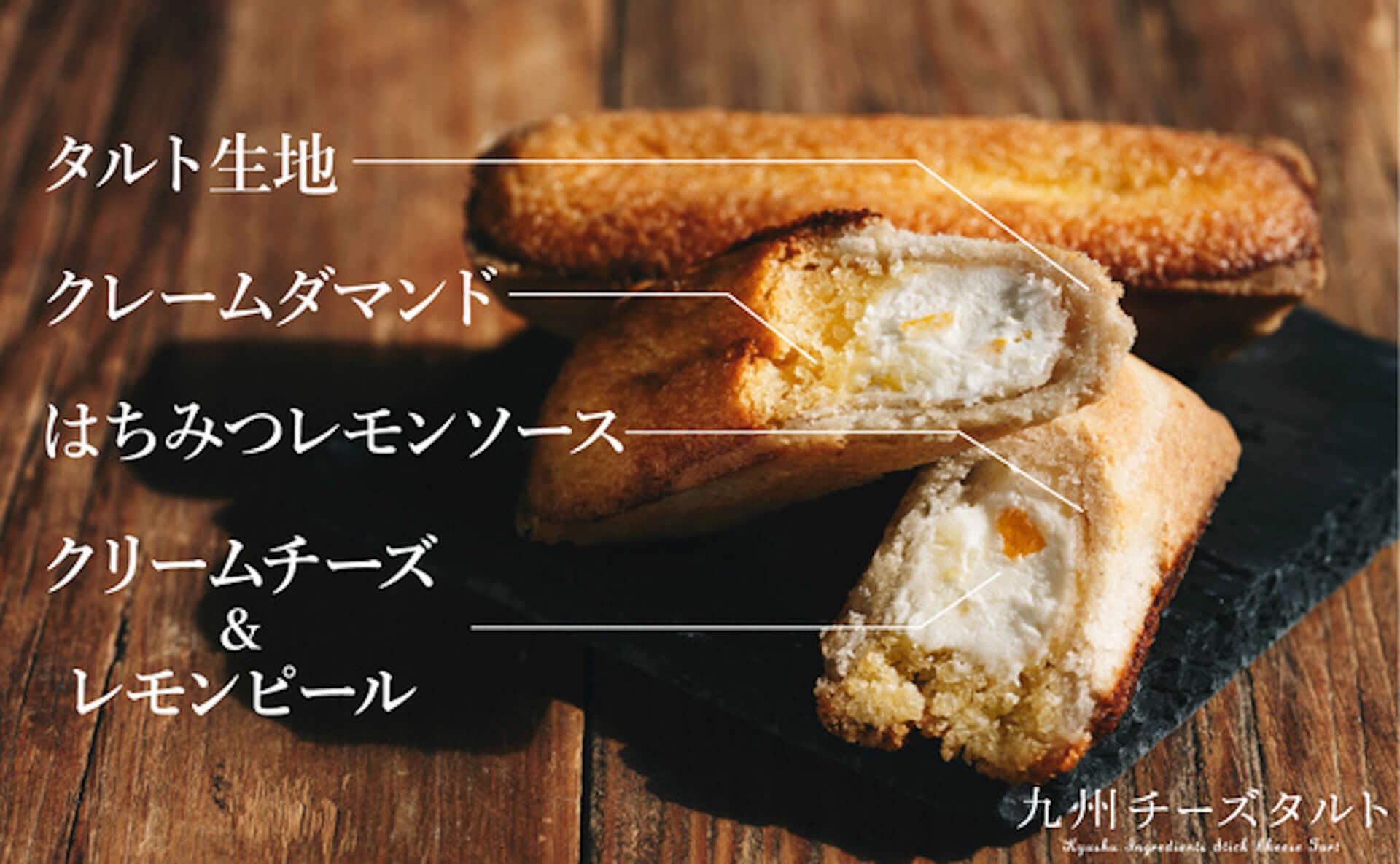 リスボンレモンを使用した新感覚スイーツ『九州チーズタルト』がMakuakeにて目標金額1000%を達成!先行販売も実施中 gourmet210219_kyushu-cheesetarte_3-1920x1185
