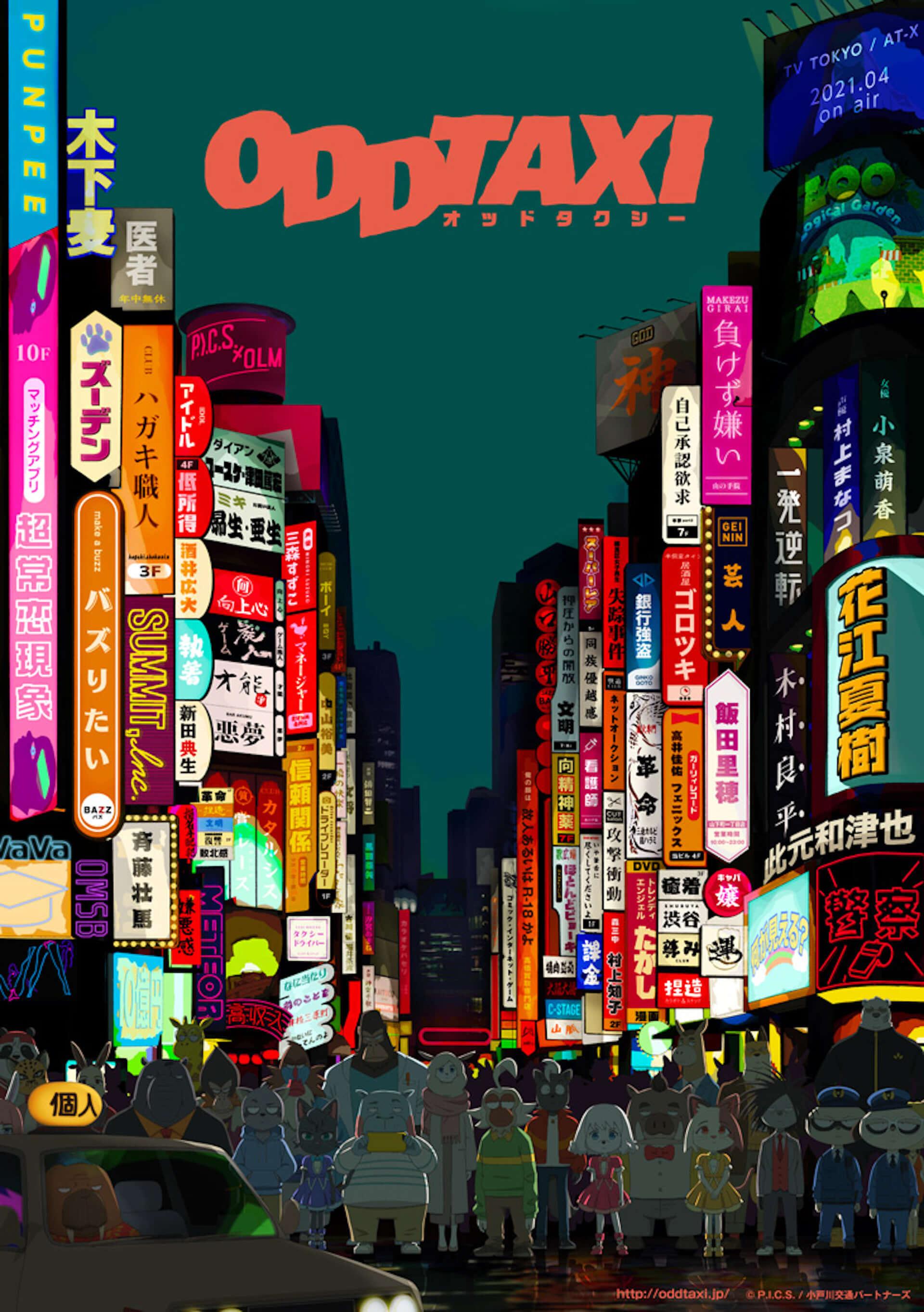 PUNPEE、VaVa、OMSBらが音楽を担当した花江夏樹主演アニメ『オッドタクシー』のPV第2弾が公開!先行上映会も開催決定 art210219_oddtaxi_2-1920x2726