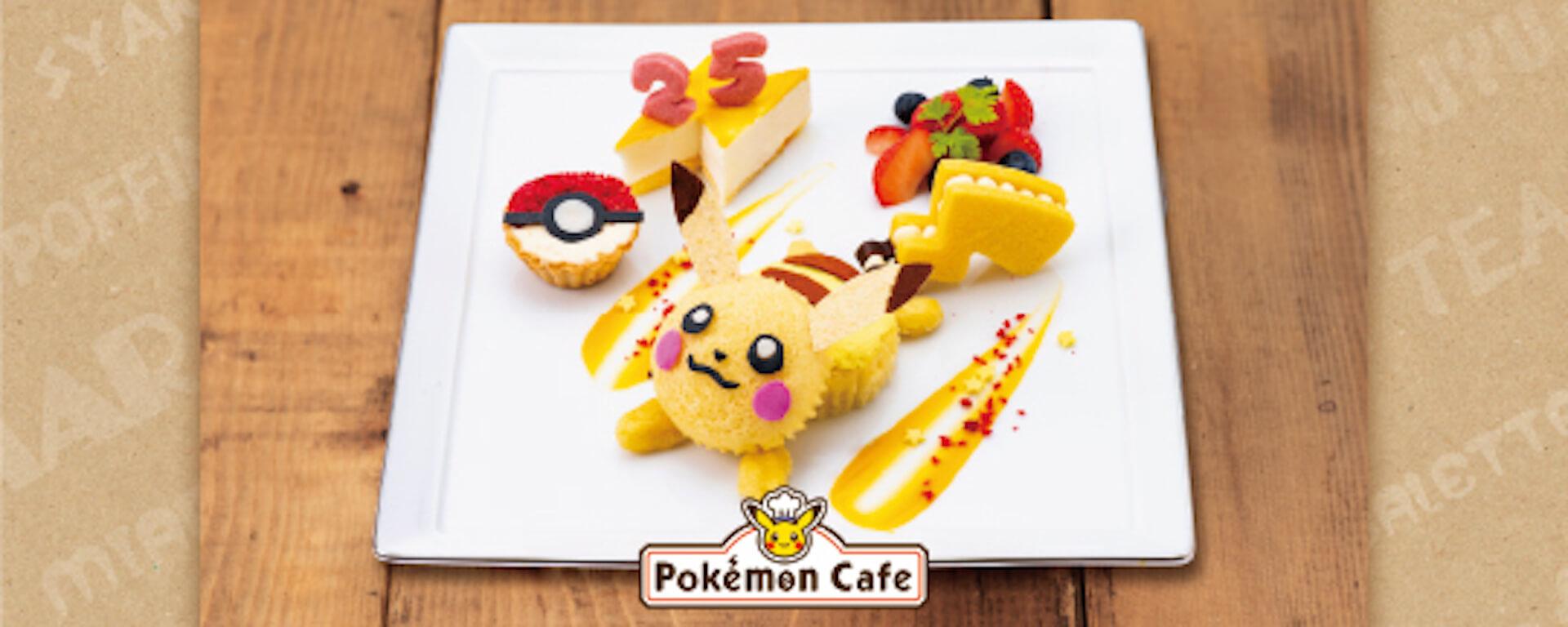 2月27日は「Pokémon Day」25周年!『ポケモン ソード・シールド』、『Pokémon GO』などで新企画が満載 art210219_pokemonday_4