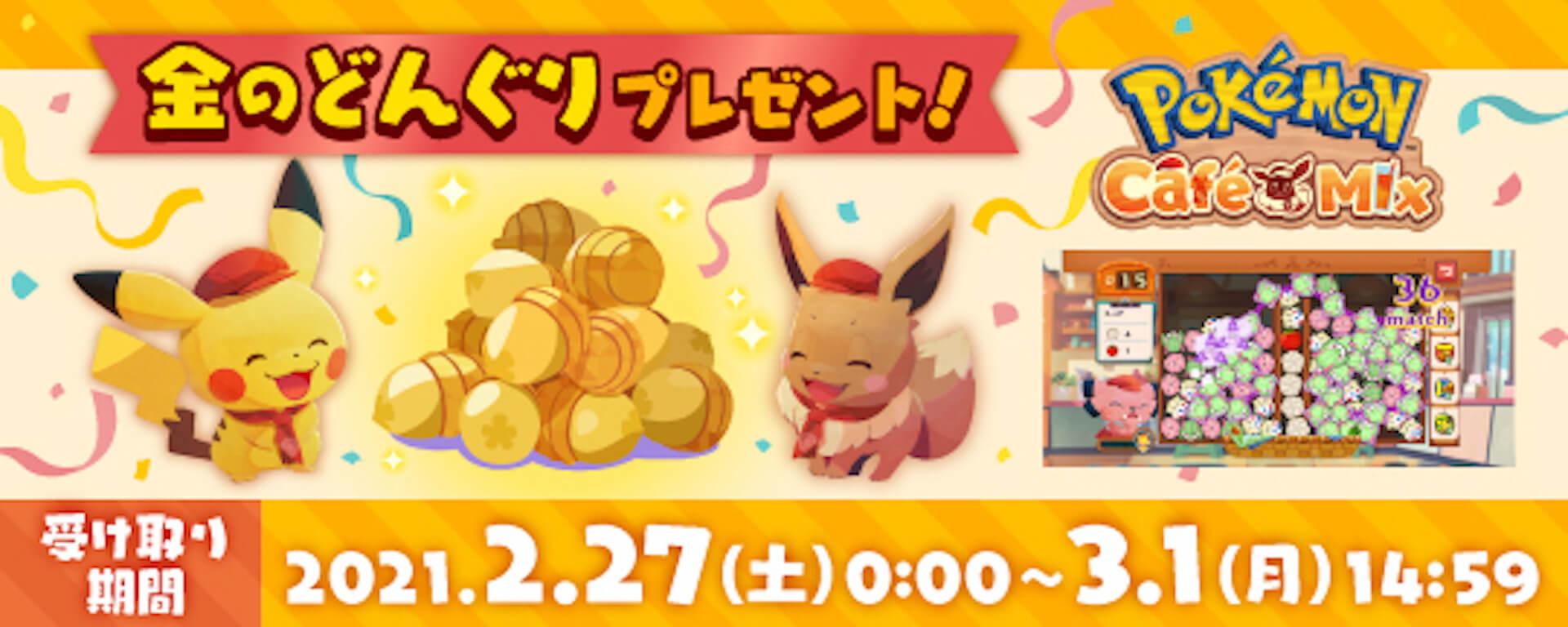 2月27日は「Pokémon Day」25周年!『ポケモン ソード・シールド』、『Pokémon GO』などで新企画が満載 art210219_pokemonday_5