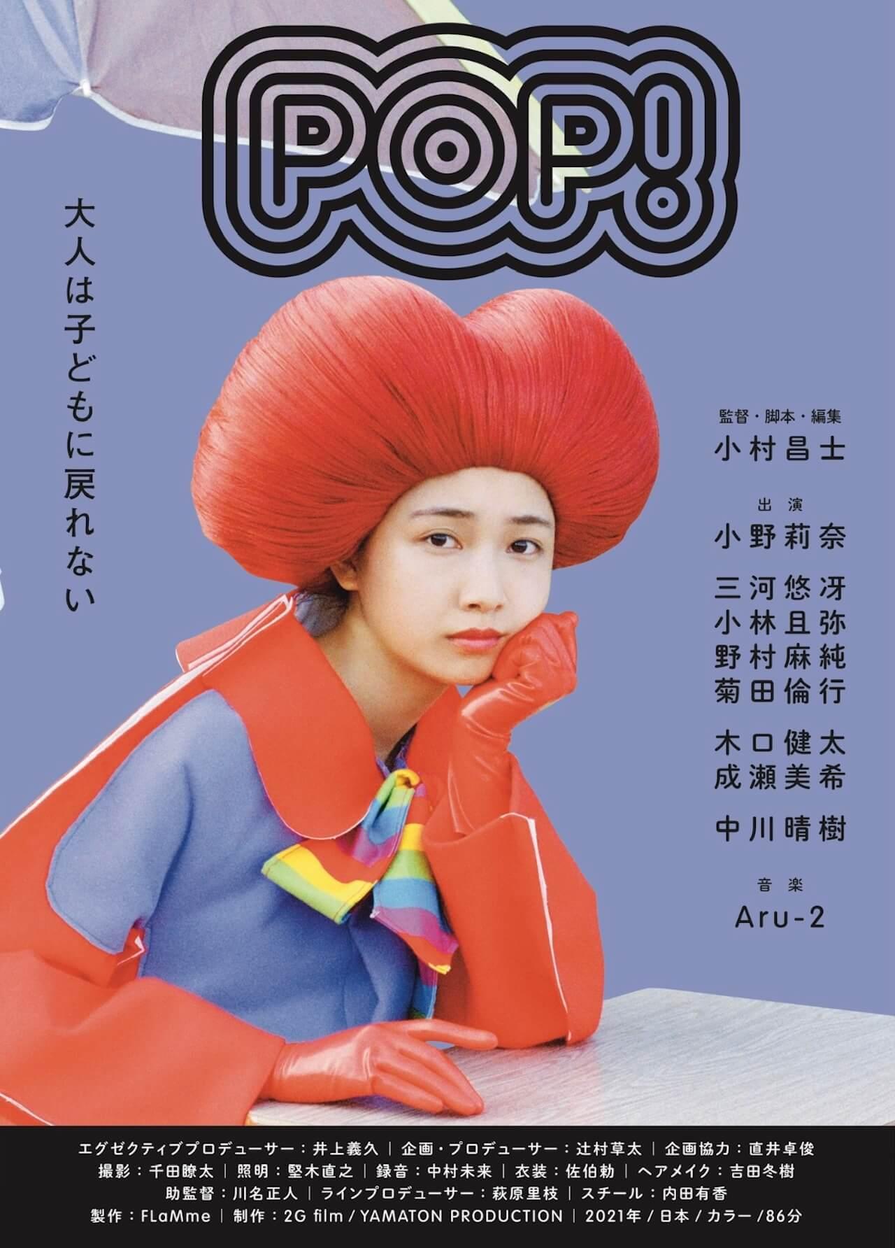 Aru-2が劇伴を担当!小村昌士の初長編監督作、小野莉奈主演の映画『POP!』上映日程が発表 film210219-pop