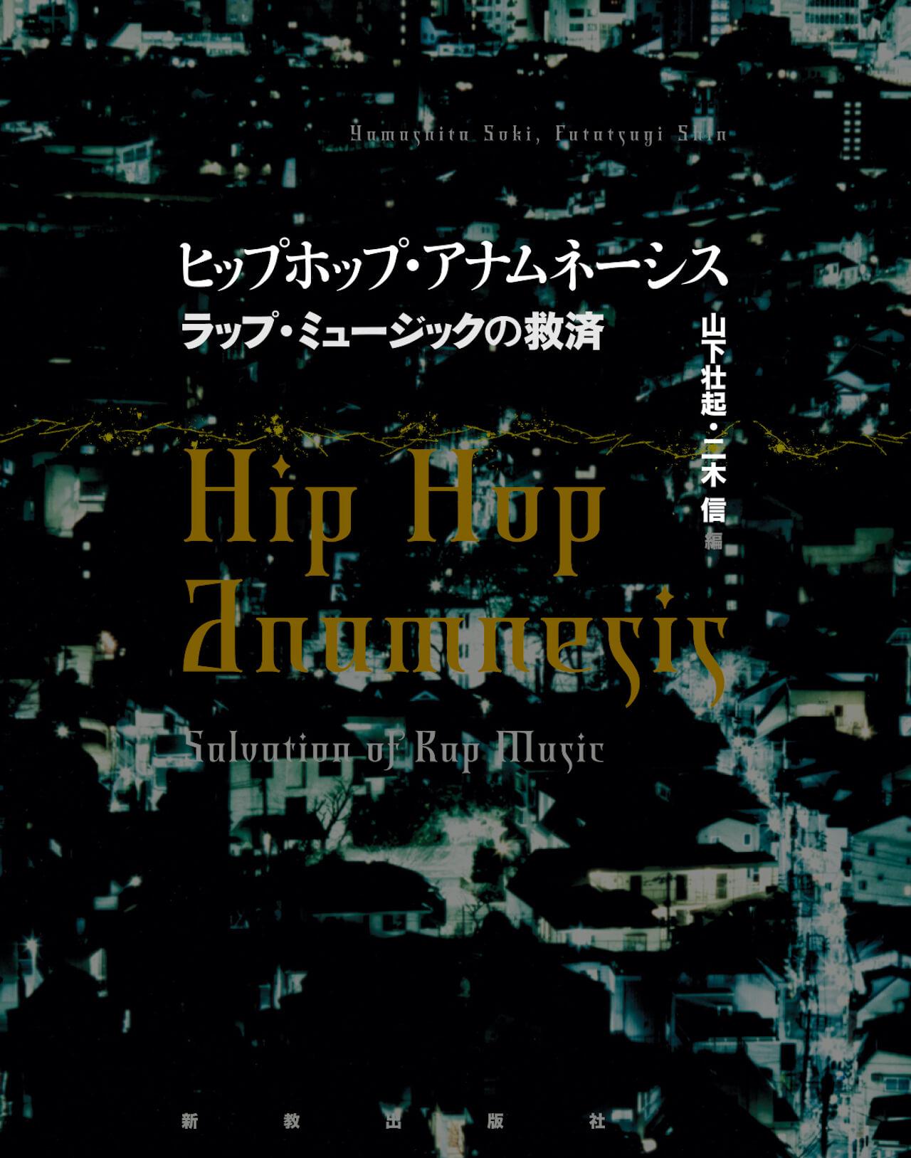 ラッパーたちの霊性について取り上げた書籍『ヒップホップ・アナムネーシス――ラップ・ミュージックの救済』から序文を独占公開 music210222-hiphopanumnesis
