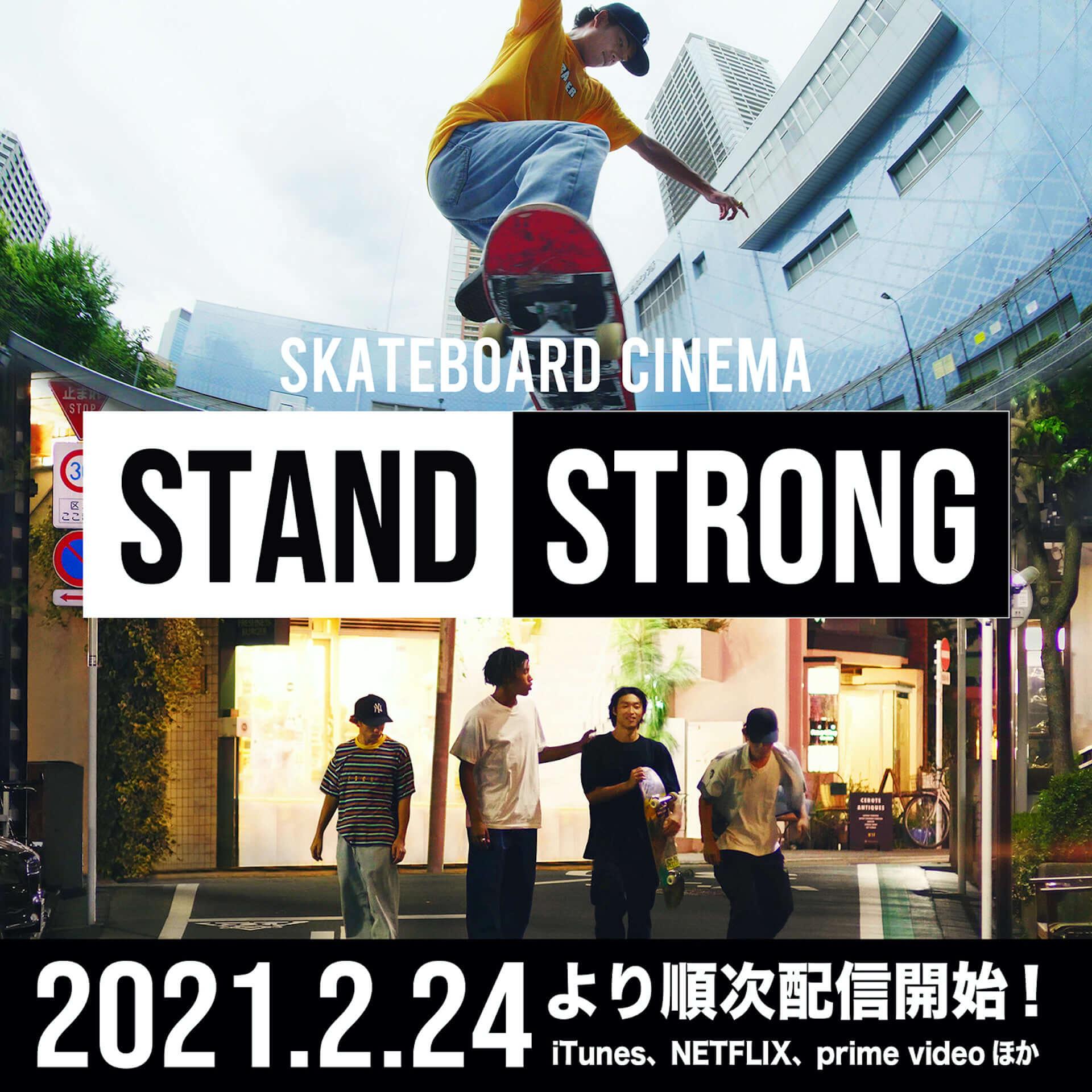 リアルスケーター4人が出演する青春映画『STAND STRONG』がNetflix、iTunes、Amazonプライムビデオなどで配信決定! film210223_standstrong_1-1920x1920