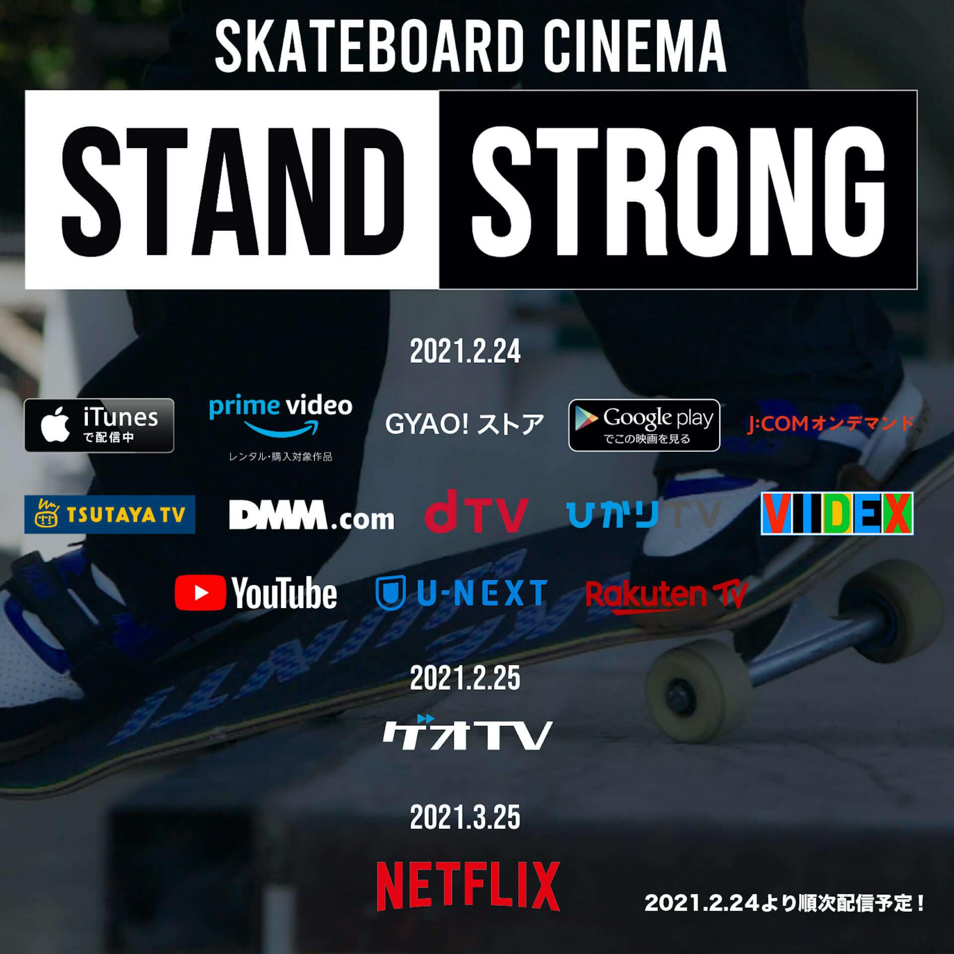 リアルスケーター4人が出演する青春映画『STAND STRONG』がNetflix、iTunes、Amazonプライムビデオなどで配信決定! film210223_standstrong_2-1920x1920