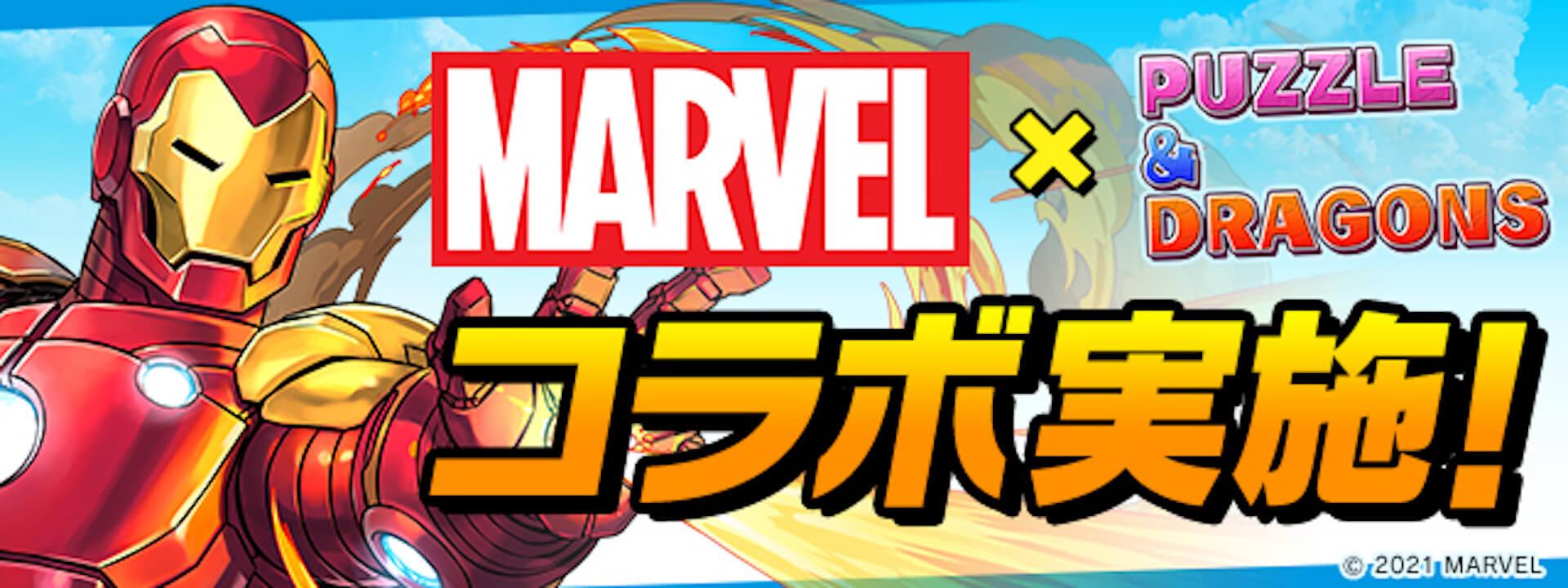 パズドラにMARVEL参戦!アイアンマン、スパイダーマン、キャプテン・マーベルらマーベルヒーローが登場 tech210222_pad_marvel_1