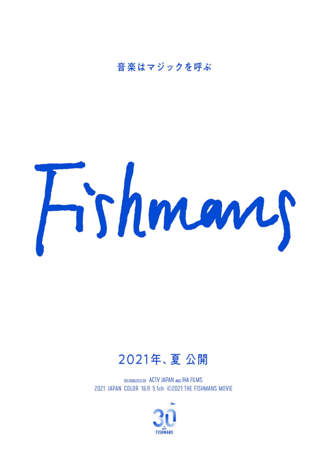 孤高のダブバンド・フィッシュマンズのドキュメンタリー『映画:フィッシュマンズ』が今夏公開決定! film210224_fishmans_2
