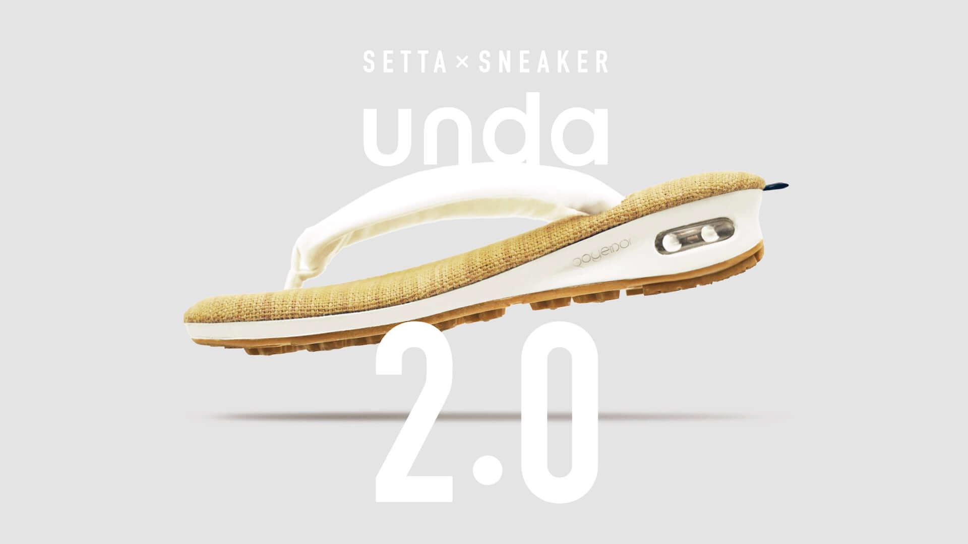 雪駄とスニーカーが融合したフットウェア『unda-雲駄-』がアップデート!約25%軽量化した新モデル『unda 2.0』が発売決定 lf210224_unda2_3-1920x1080