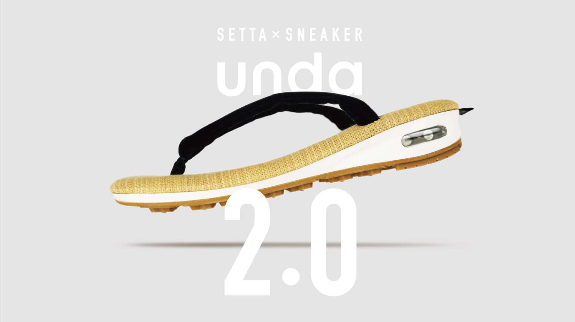 雪駄とスニーカーが融合したフットウェア『unda-雲駄-』がアップデート!約25%軽量化した新モデル『unda 2.0』が発売決定 lf210224_unda2_4-1920x1077