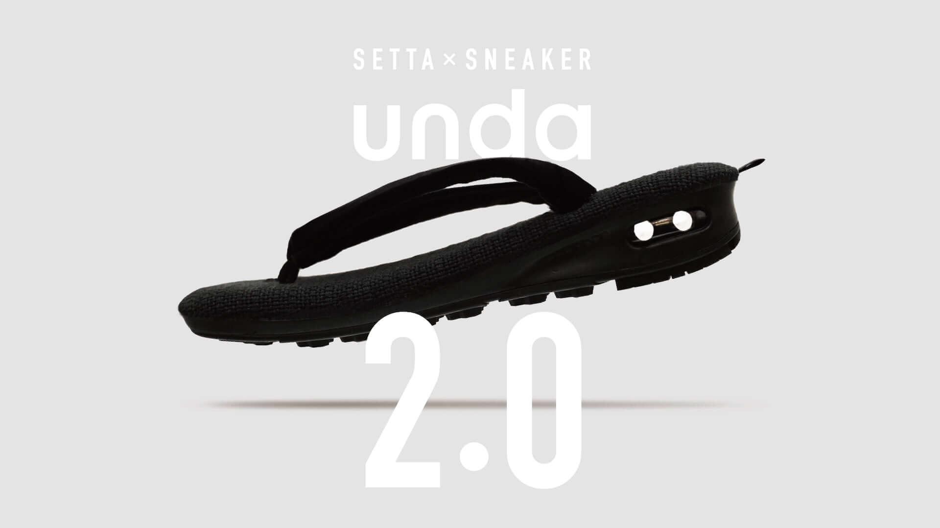雪駄とスニーカーが融合したフットウェア『unda-雲駄-』がアップデート!約25%軽量化した新モデル『unda 2.0』が発売決定 lf210224_unda2_5-1920x1078