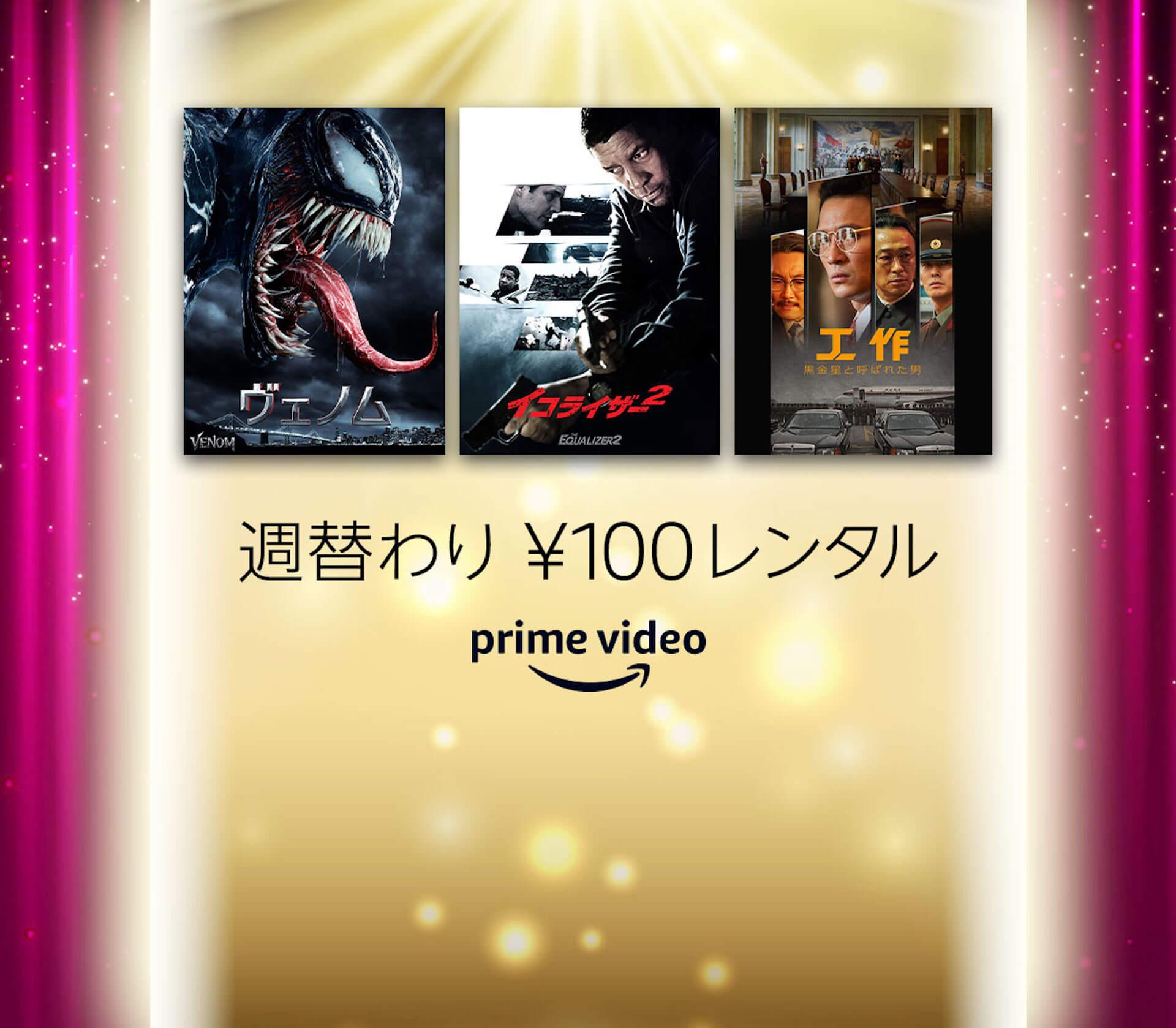 『ジョン・ウィック:パラベラム』、『星の王子ニューヨークへ行く 2』など話題作がたくさん!Amazonプライムビデオ3月の配信ラインナップが解禁 film210225_amazonprimevideo_12