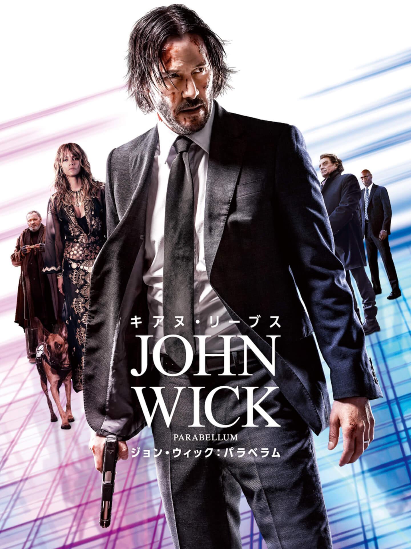 『ジョン・ウィック:パラベラム』、『星の王子ニューヨークへ行く 2』など話題作がたくさん!Amazonプライムビデオ3月の配信ラインナップが解禁 film210225_amazonprimevideo_5